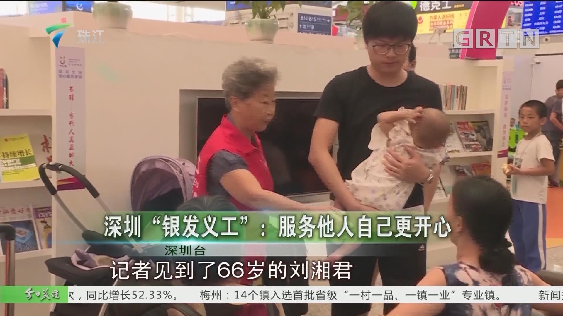 """深圳""""银发义工"""":服务他人自己更开心"""