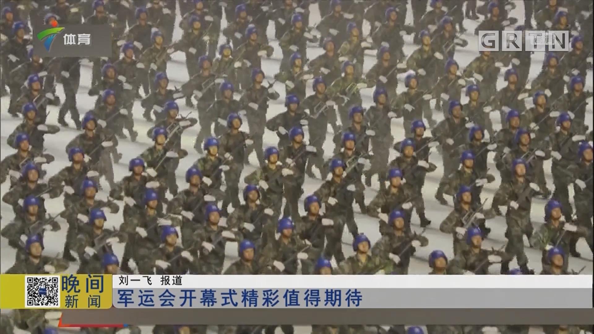军运会开幕式精彩值得期待