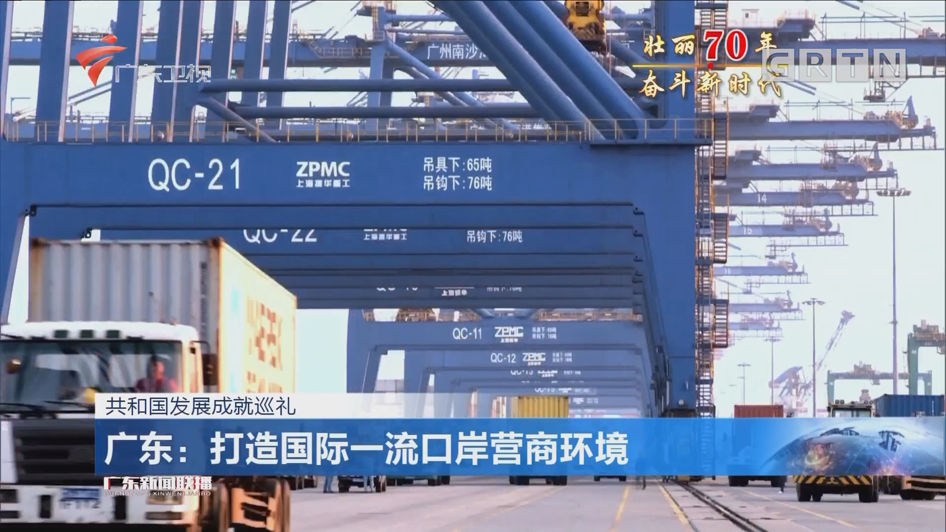 广东:打造国际一流口岸营商环境