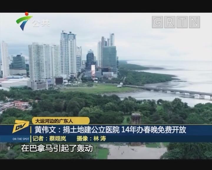 (DV现场)大运河边的广东人 黄伟文:捐土地建公立医院 14年办春晚免费开放