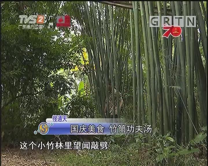 国庆美食 竹筒功夫汤