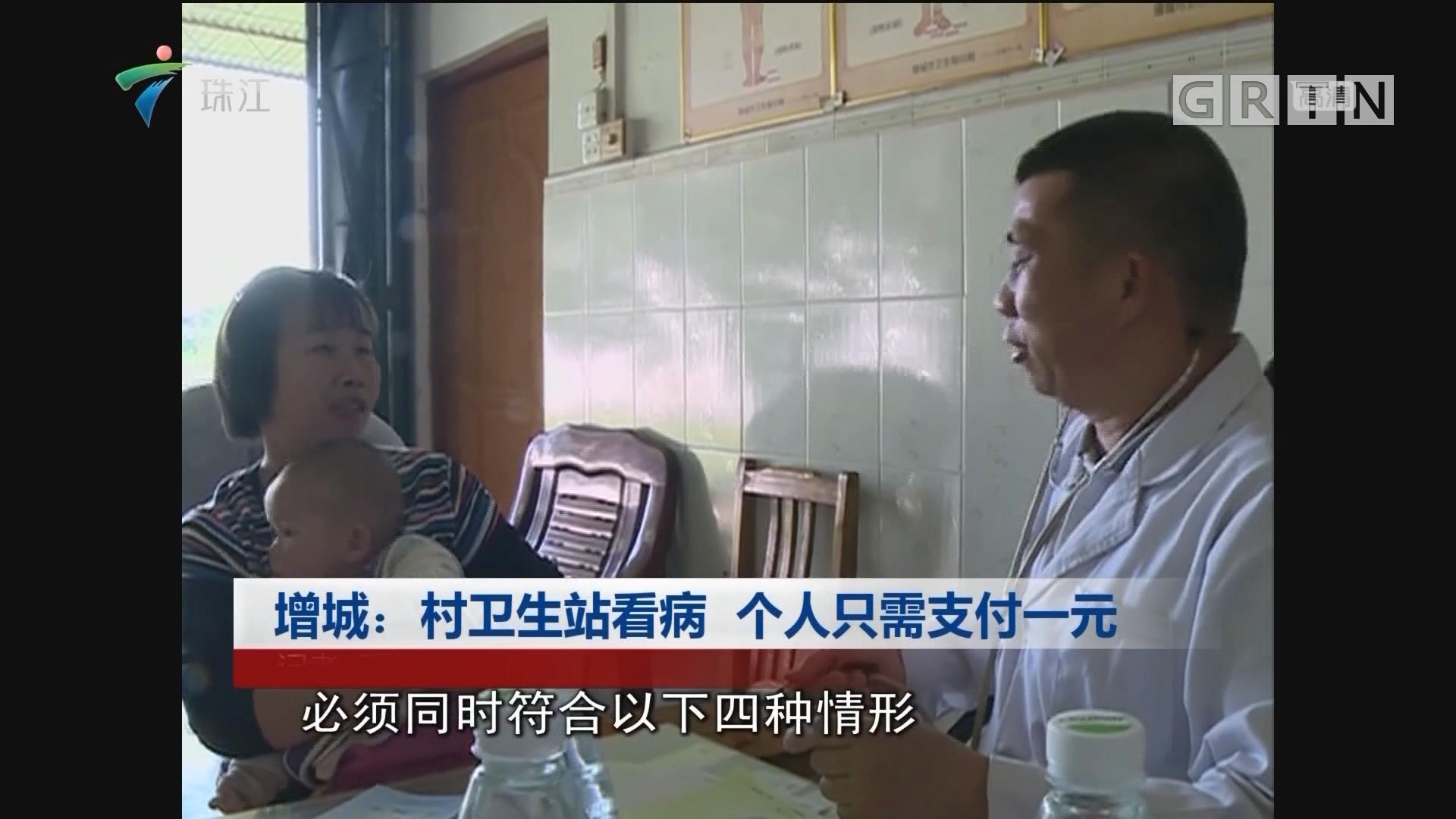 增城:村卫生站看病 个人只需支付一元