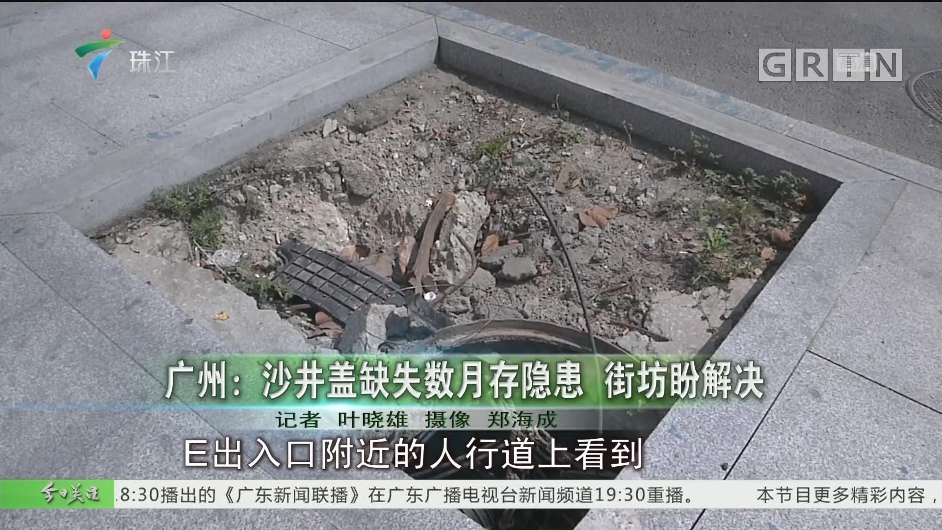 广州:沙井盖缺失数月存隐患 街坊盼解决