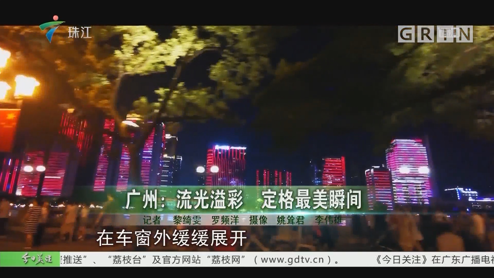 广州:流光溢彩 定格最美瞬间