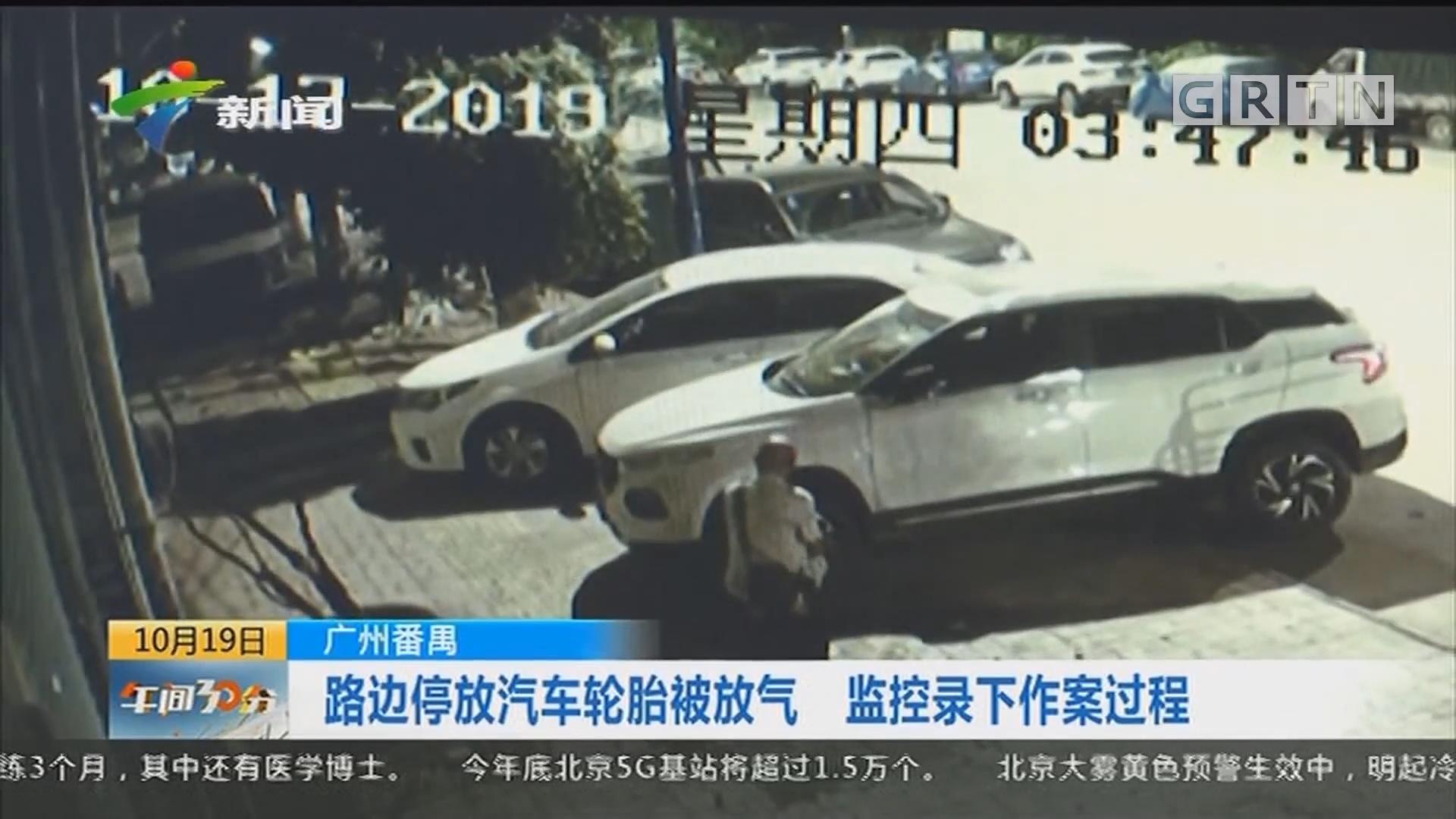 广州番禺:路边停车汽车轮胎被放气 监控录下作案过程