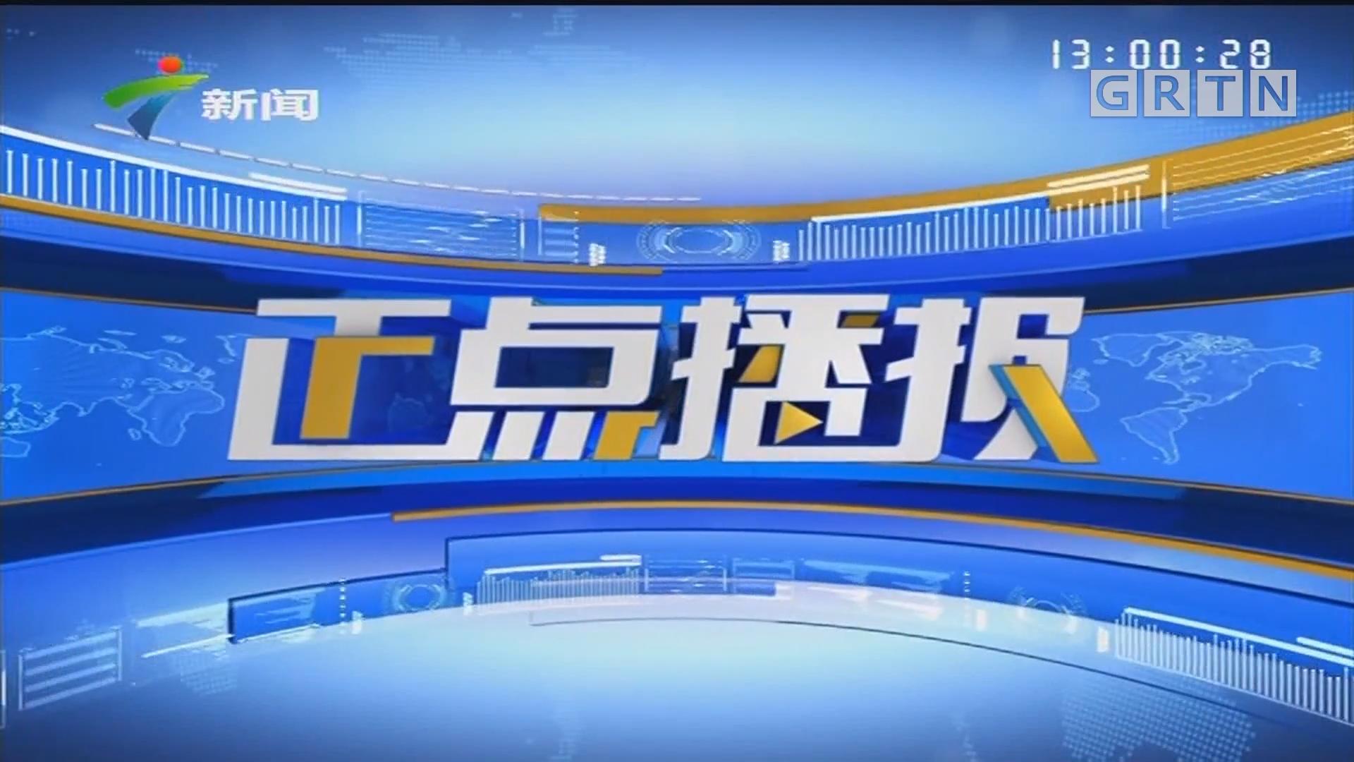 [HD][2019-10-07]正点播报:重阳节 敬老孝老 广州:免费的长者饭堂 累计接待8万多老人