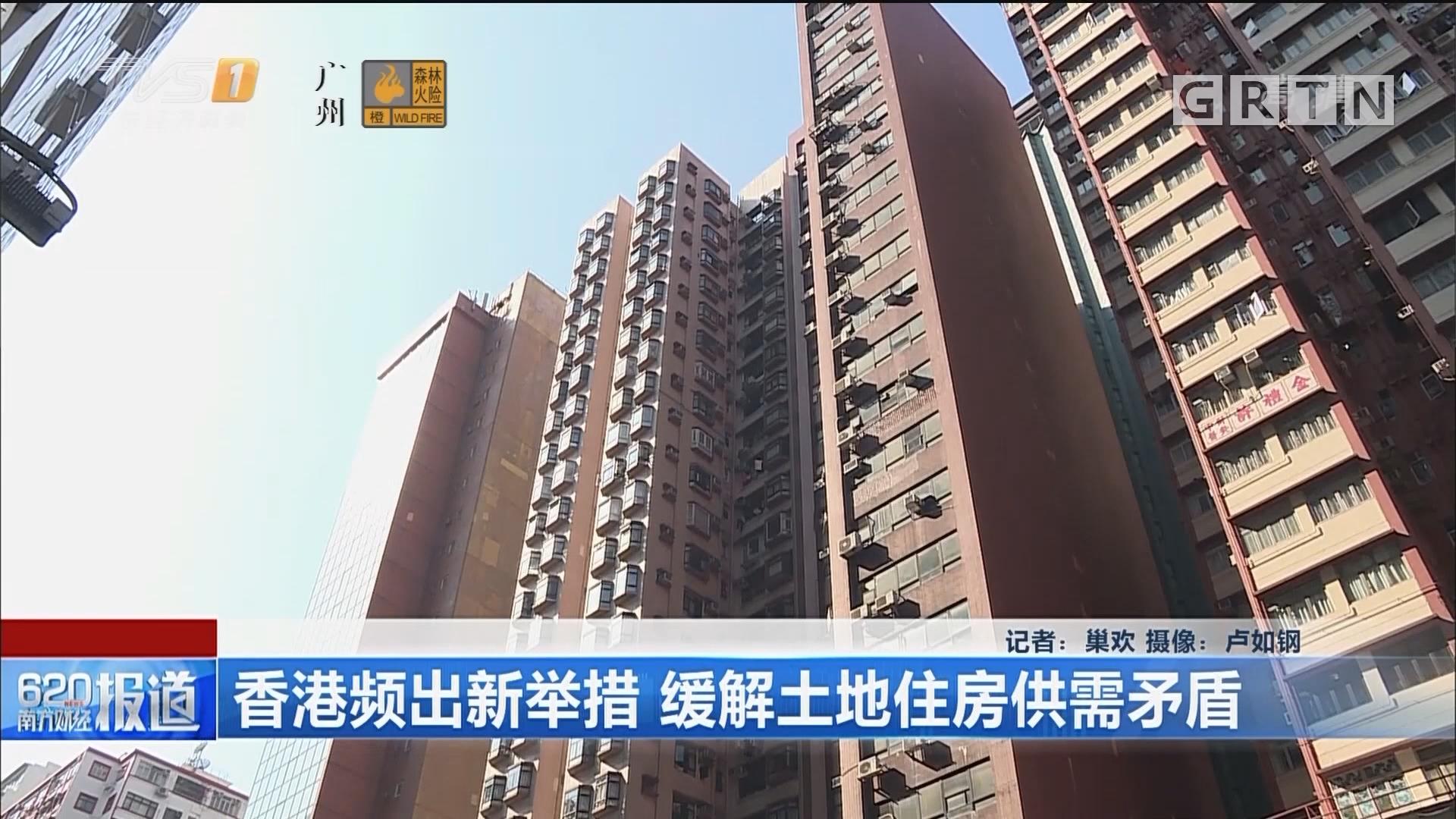 香港频出新举措 缓解土地住房供需矛盾
