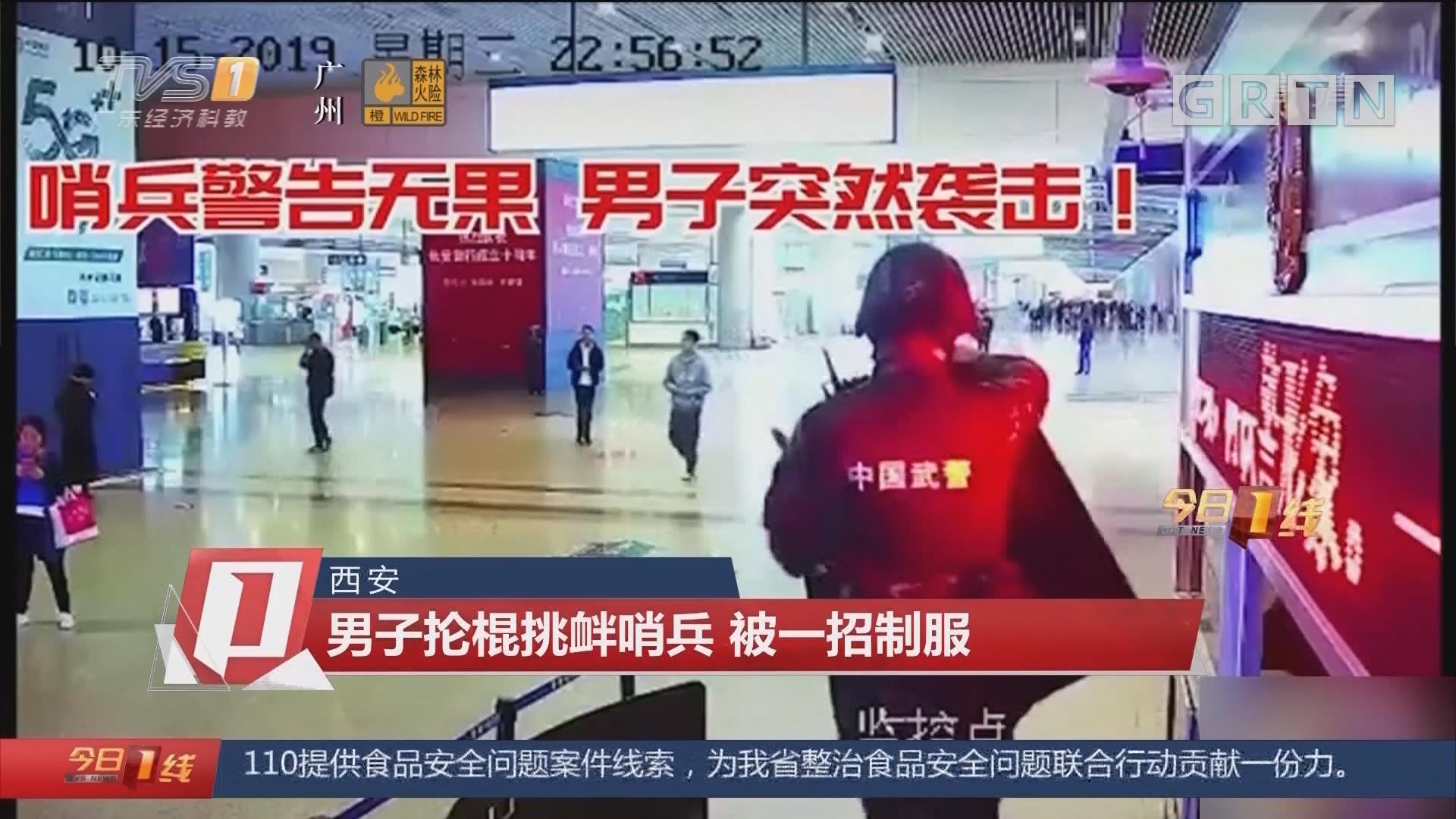 西安:男子抡棍挑衅哨兵 被一招制服