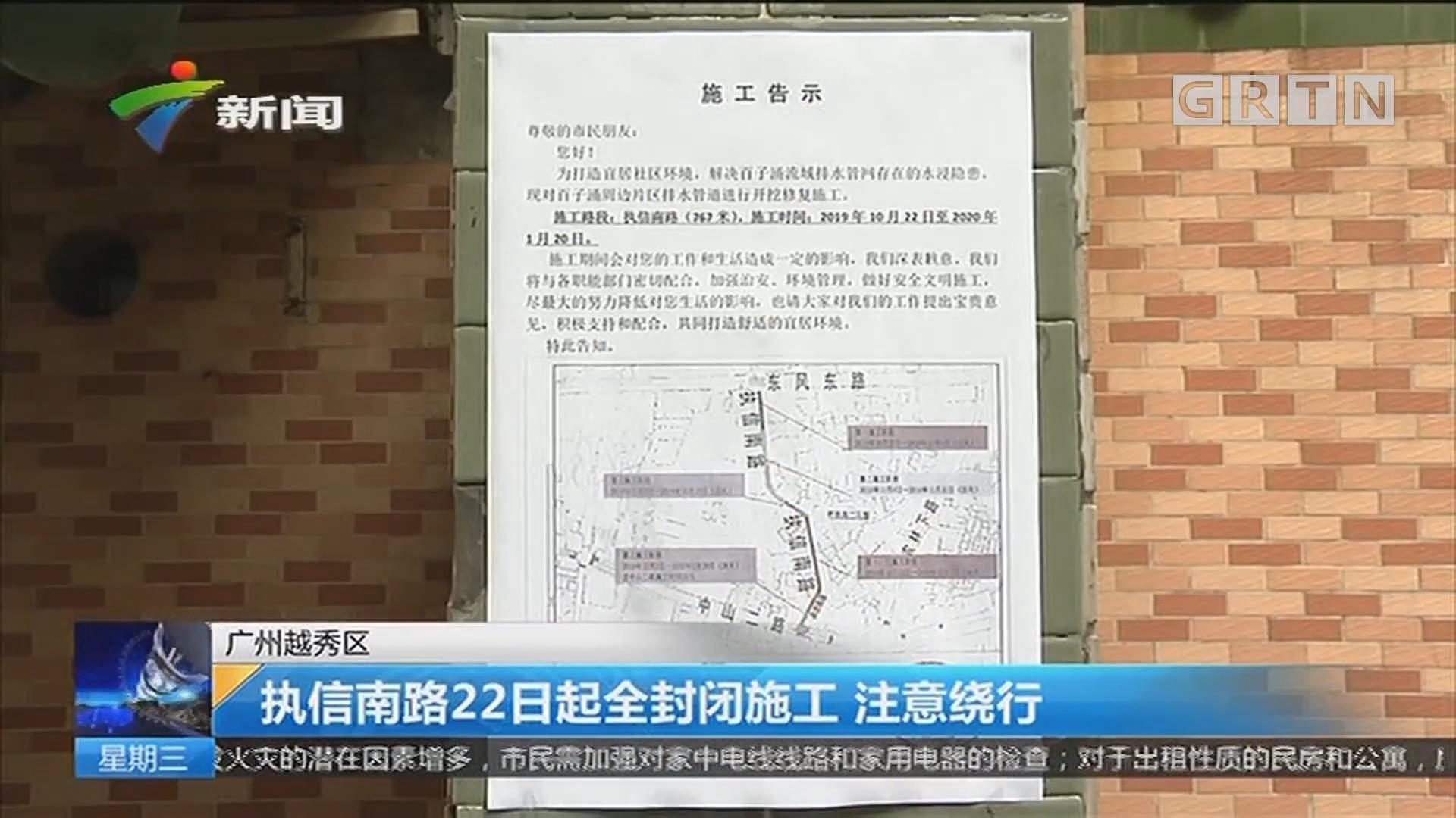 广州越秀区:执信南路22日起全封闭施工 注意绕行