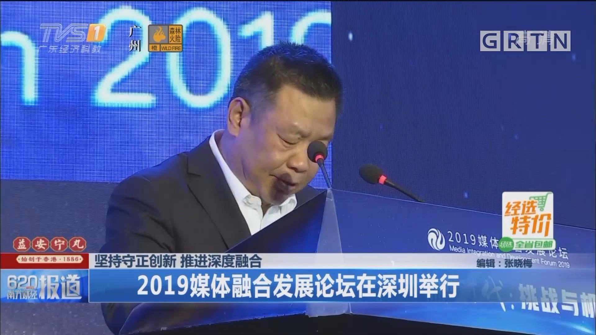 坚持守正创新 推进深度融合 2019媒体融合发展论坛在深圳举行