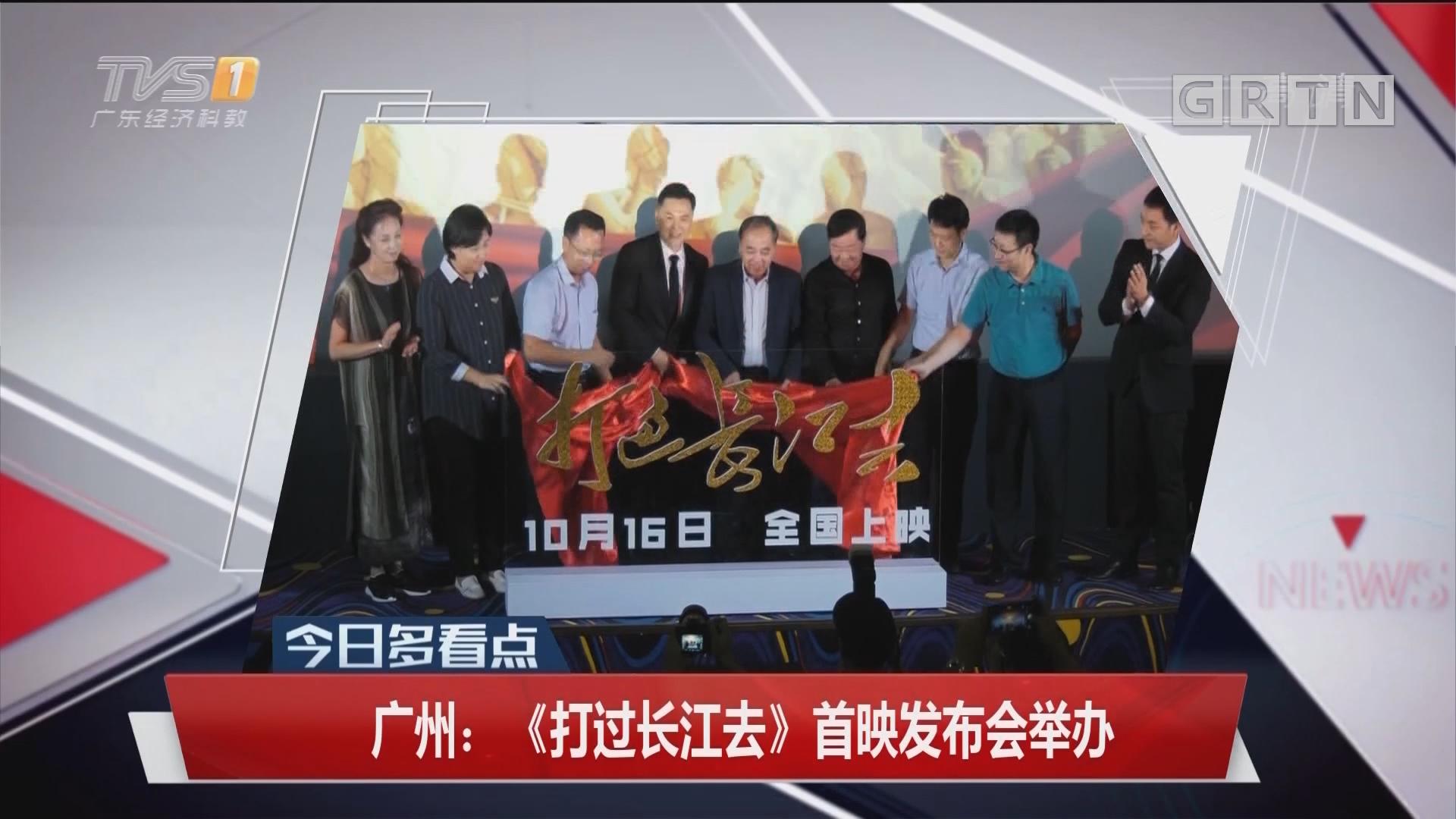 广州:《打过长江去》首映发布会举办