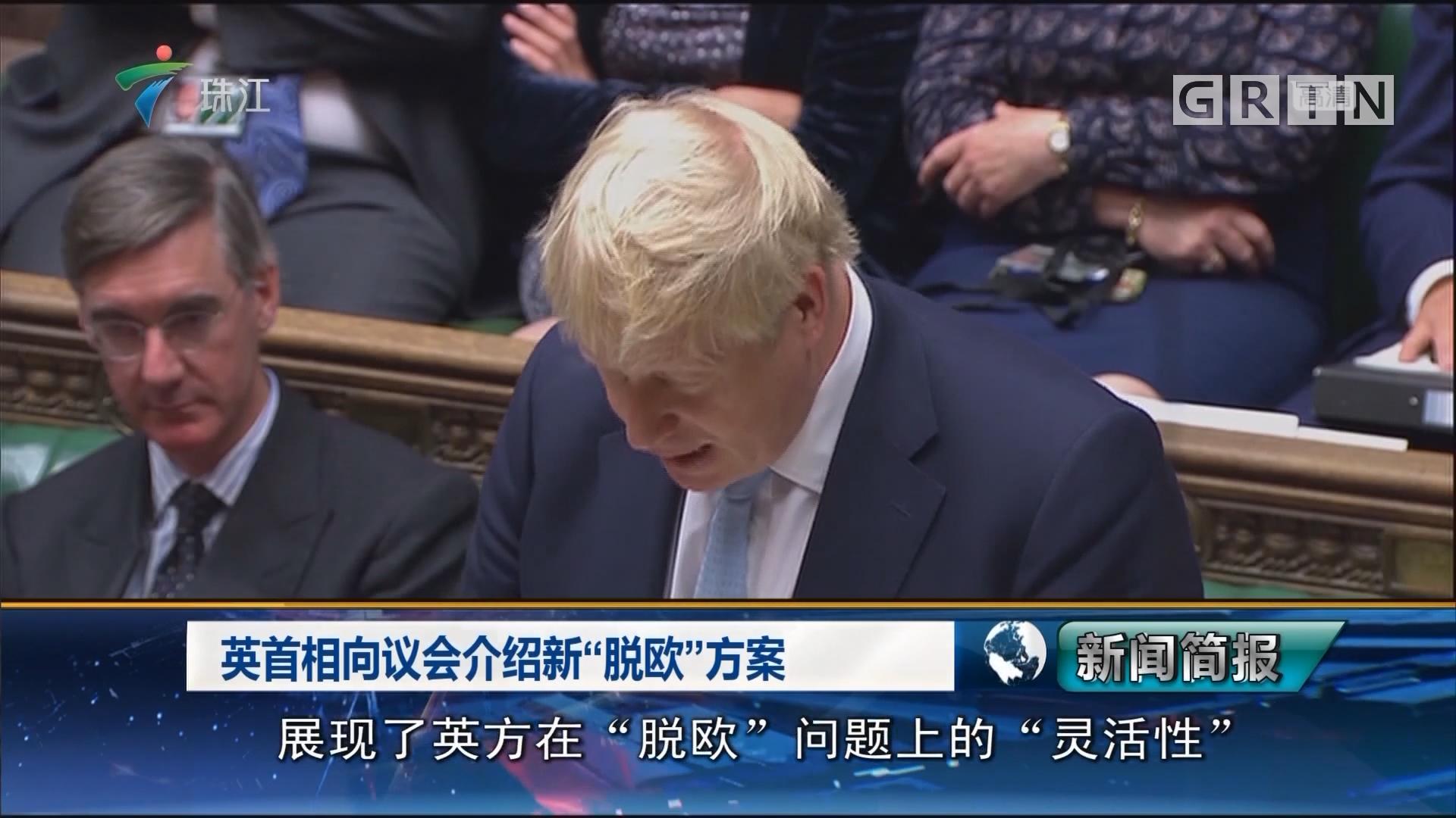 """英首相向議會介紹新""""脫歐""""方案"""
