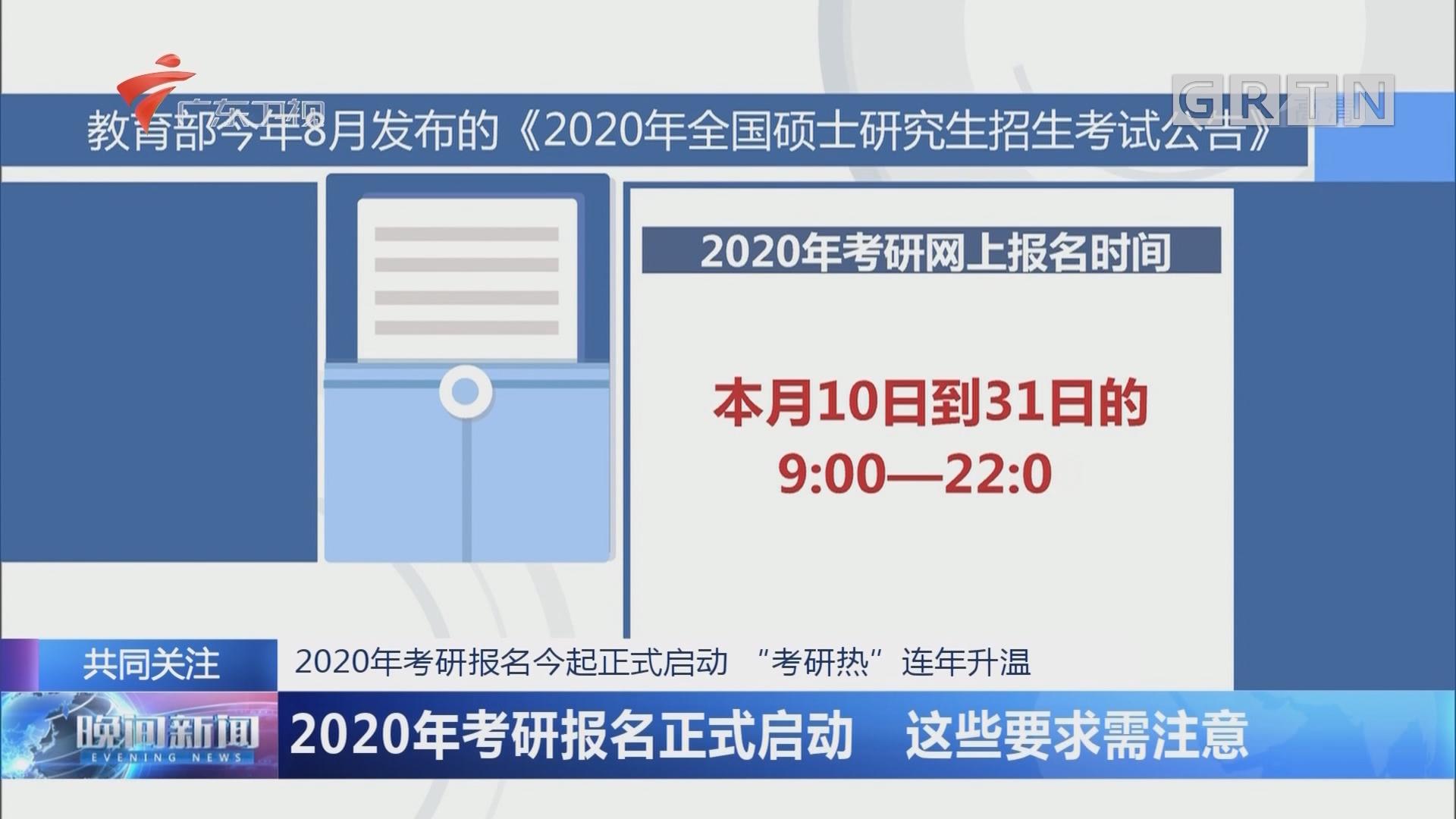 """2020年考研报名今起正式启动 """"考研热""""连年升温:2020年考研报名正式启动 这些要求需注意"""