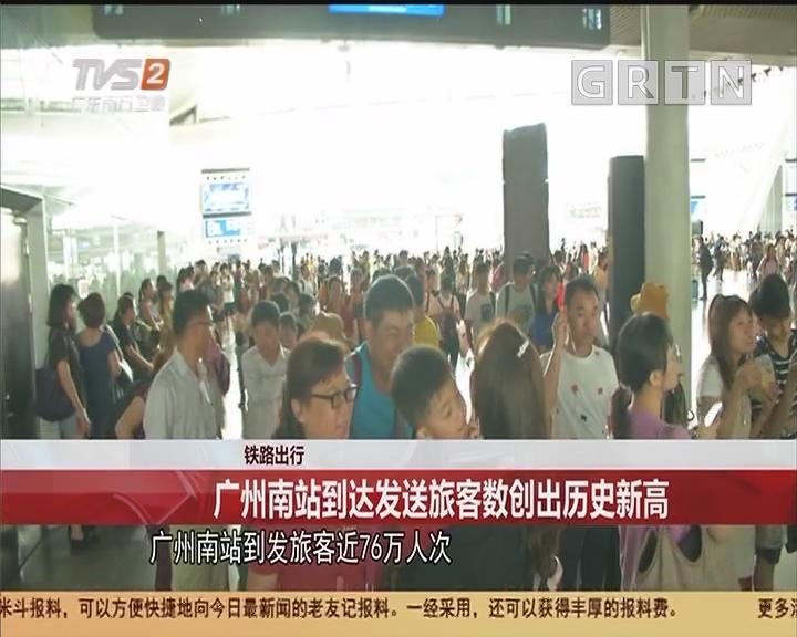 鐵路出行:廣州南站到達發送旅客數創出歷史新高