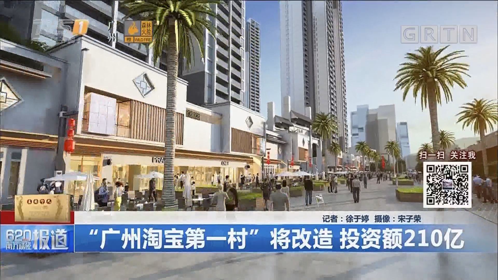 """""""广州淘宝第一村"""" 将改造 投资额210亿"""