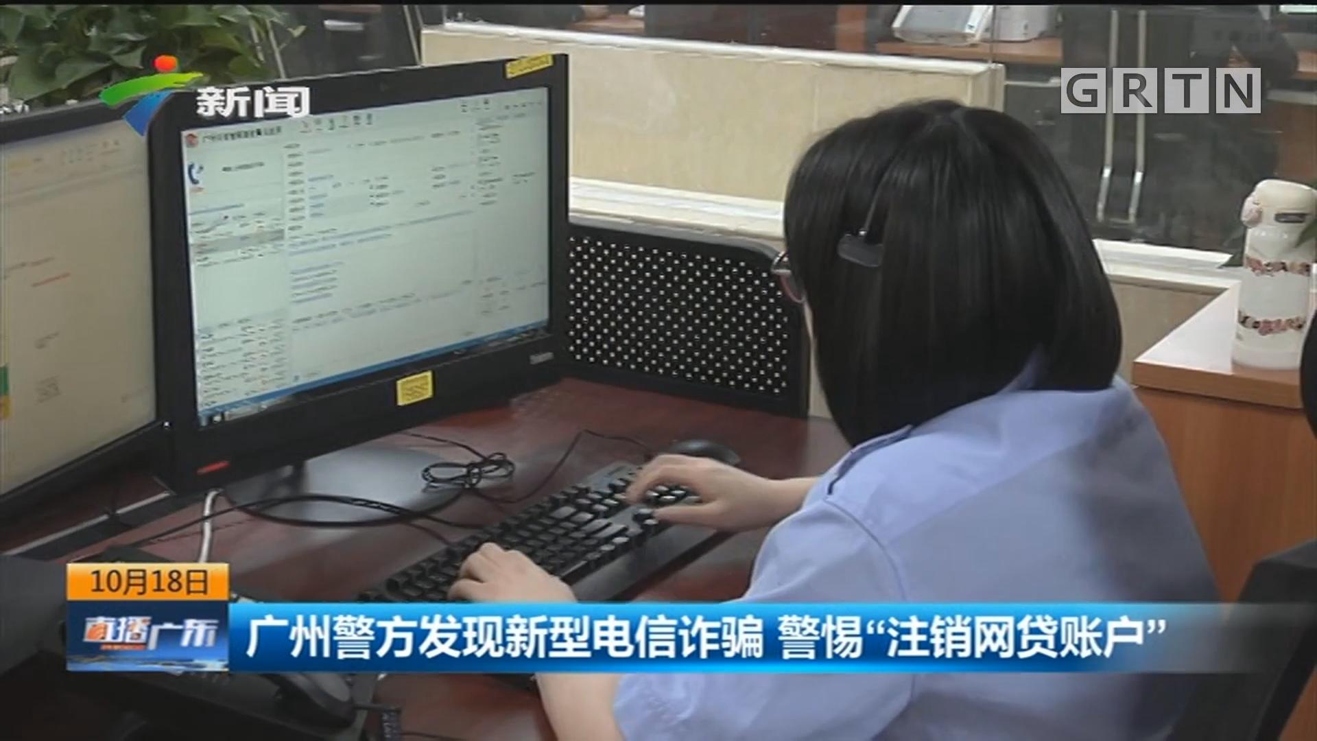 """广州警方发现新型电信诈骗 警惕""""注销网贷账户"""""""