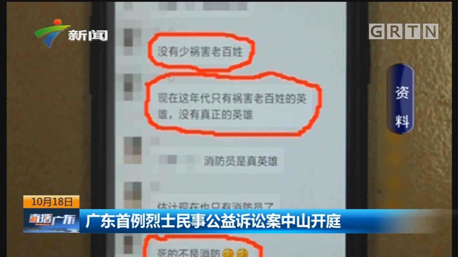 广东首例烈士民事公益诉讼案中山开庭