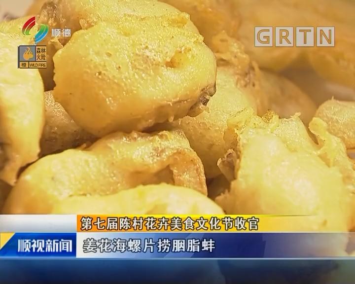 第七届陈村花卉美食文化节收官