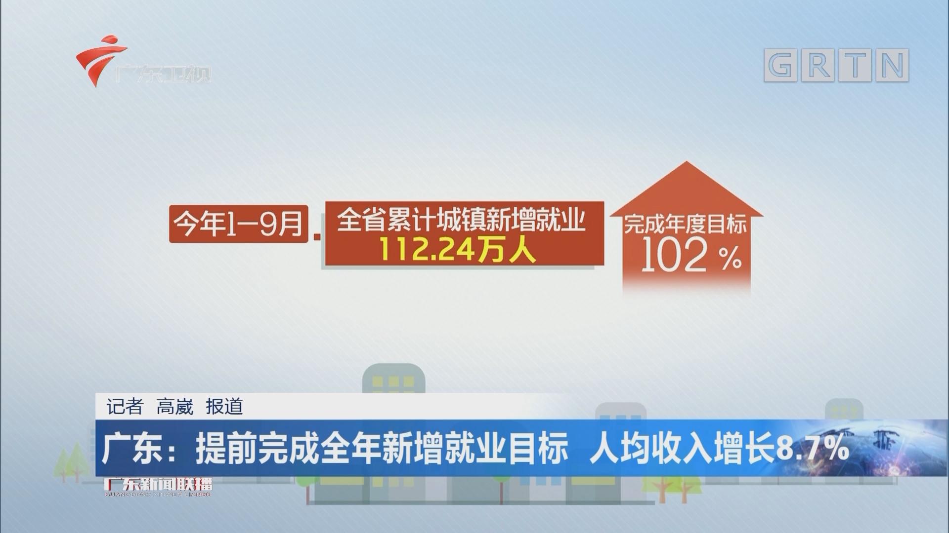 广东:提前完成全年新增就业目标 人均收入增长8.7%
