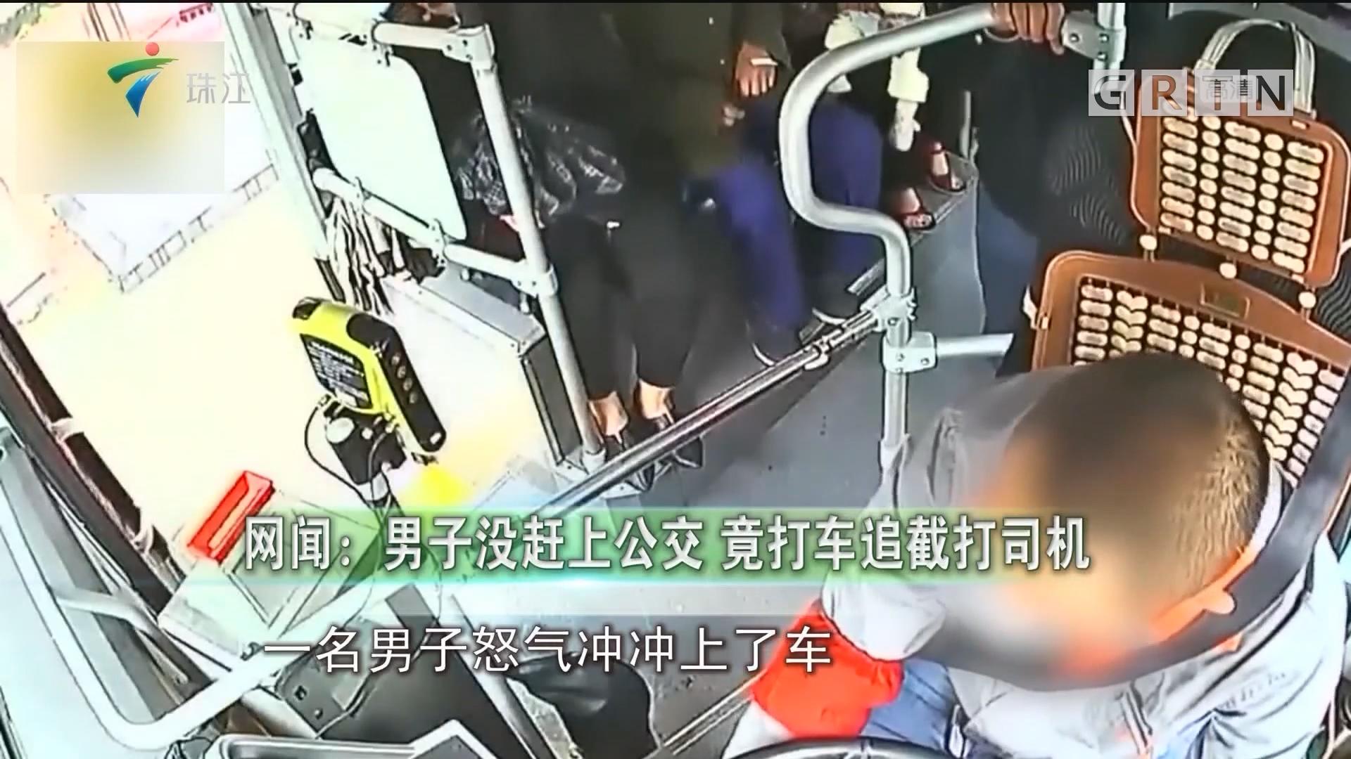 网闻:男子没赶上公交 竟打车追截打司机