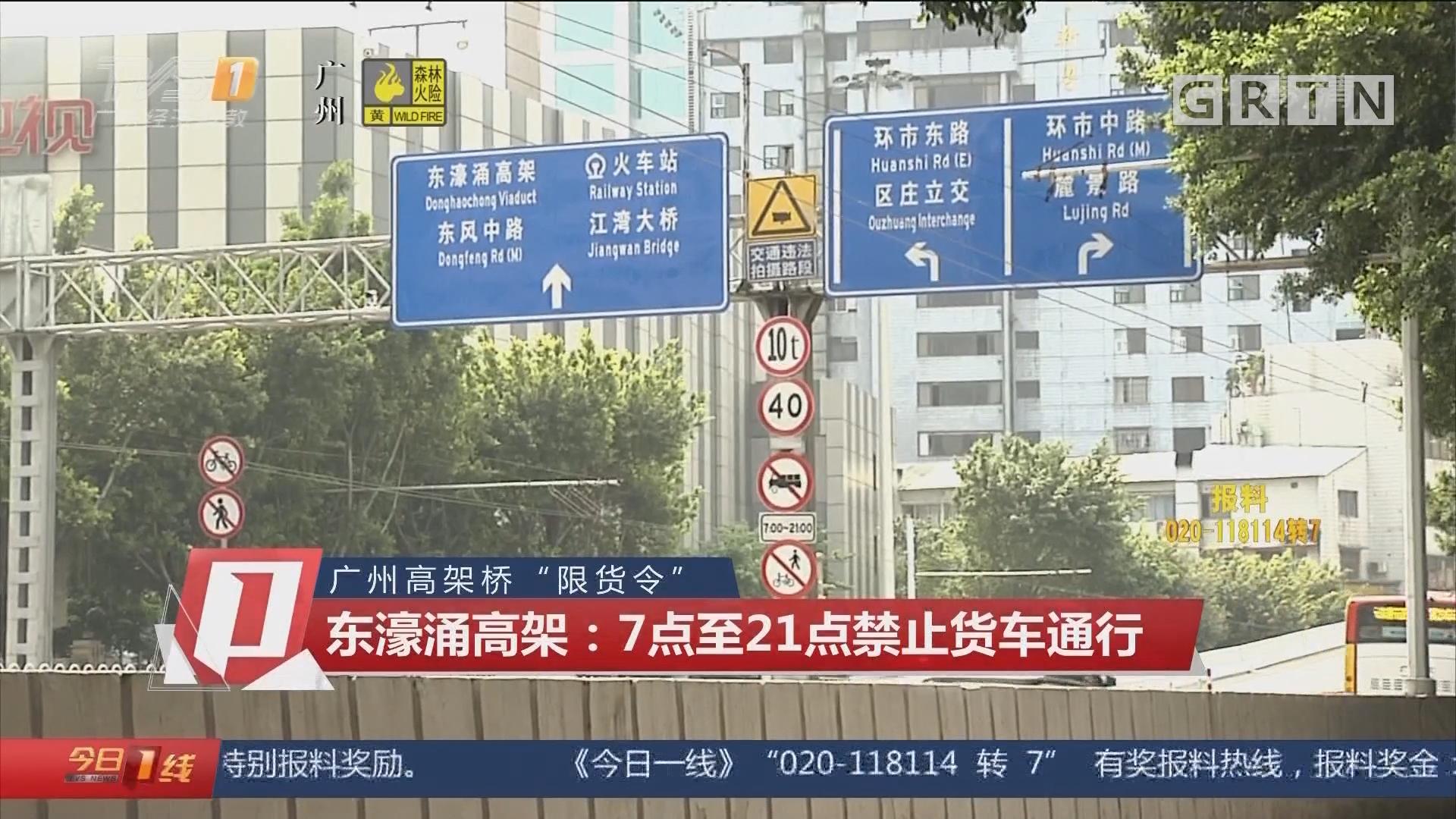 """广州高架桥""""限货令"""" 东濠涌高架:7点至21点禁止货车通行"""