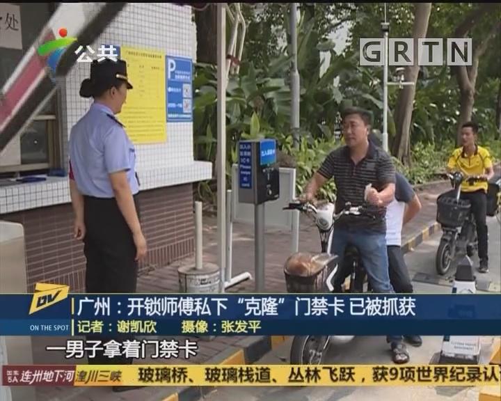 """(DV现场)广州:开锁师傅私下""""克隆""""门禁卡 已被抓获"""