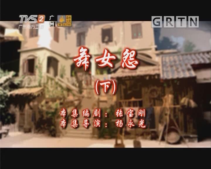 [2019-10-23]七十二家房客:舞女怨(下)