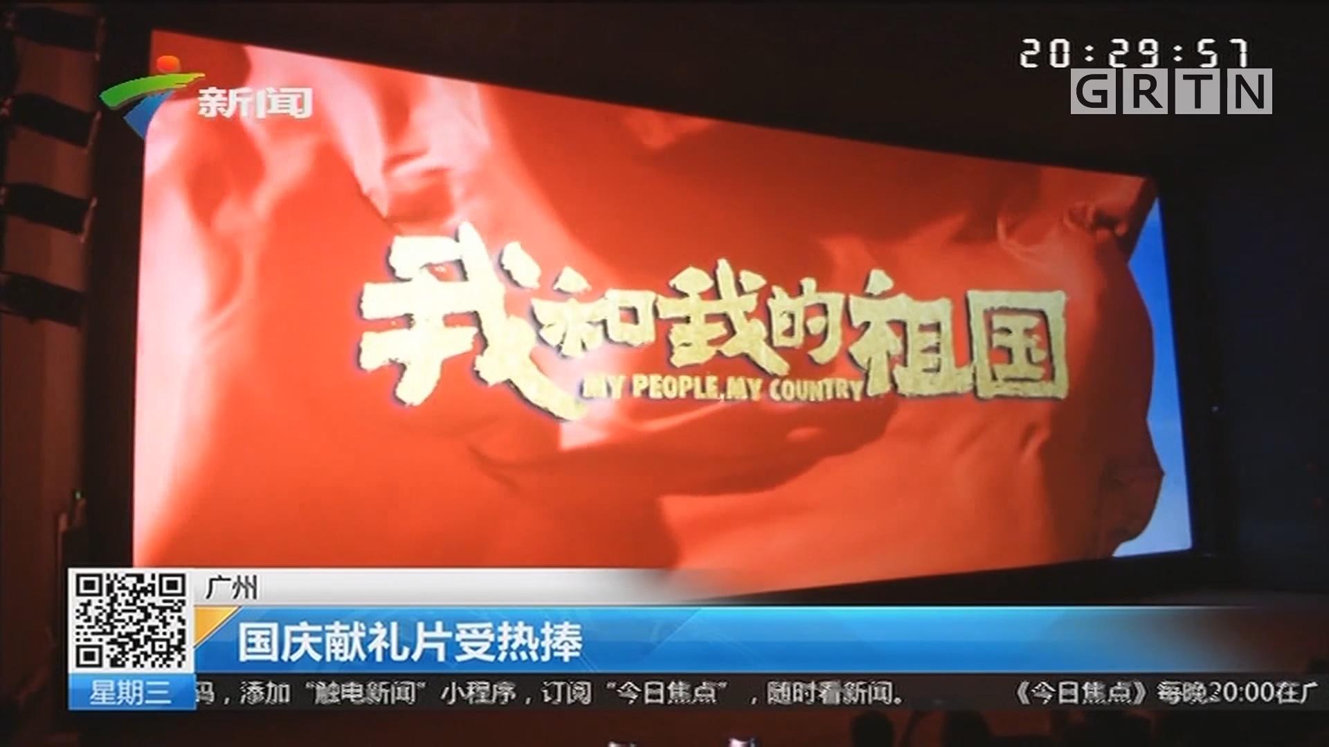 广州:国庆献礼片受热捧
