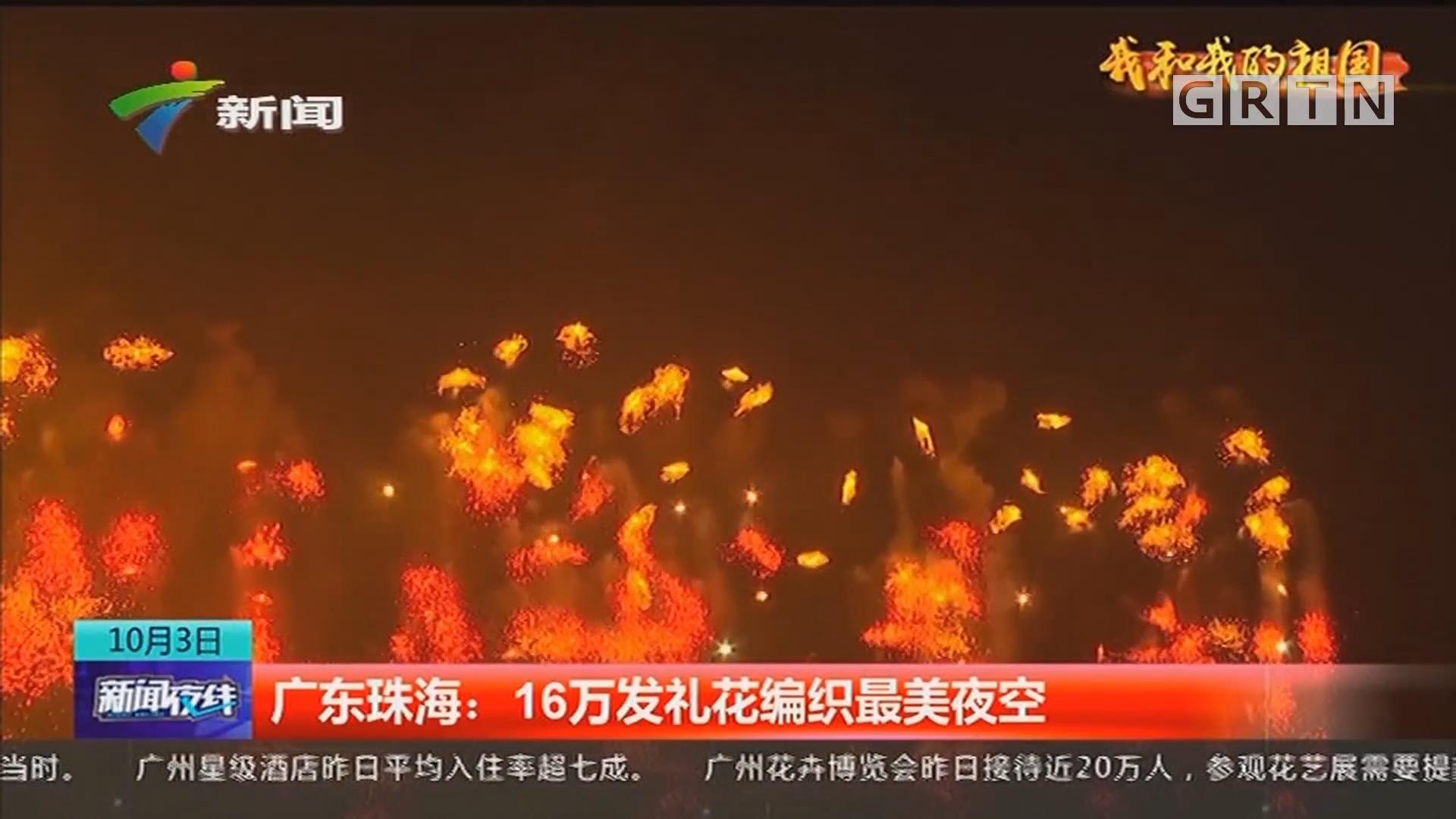 广东珠海:16万发礼花编织最美夜空