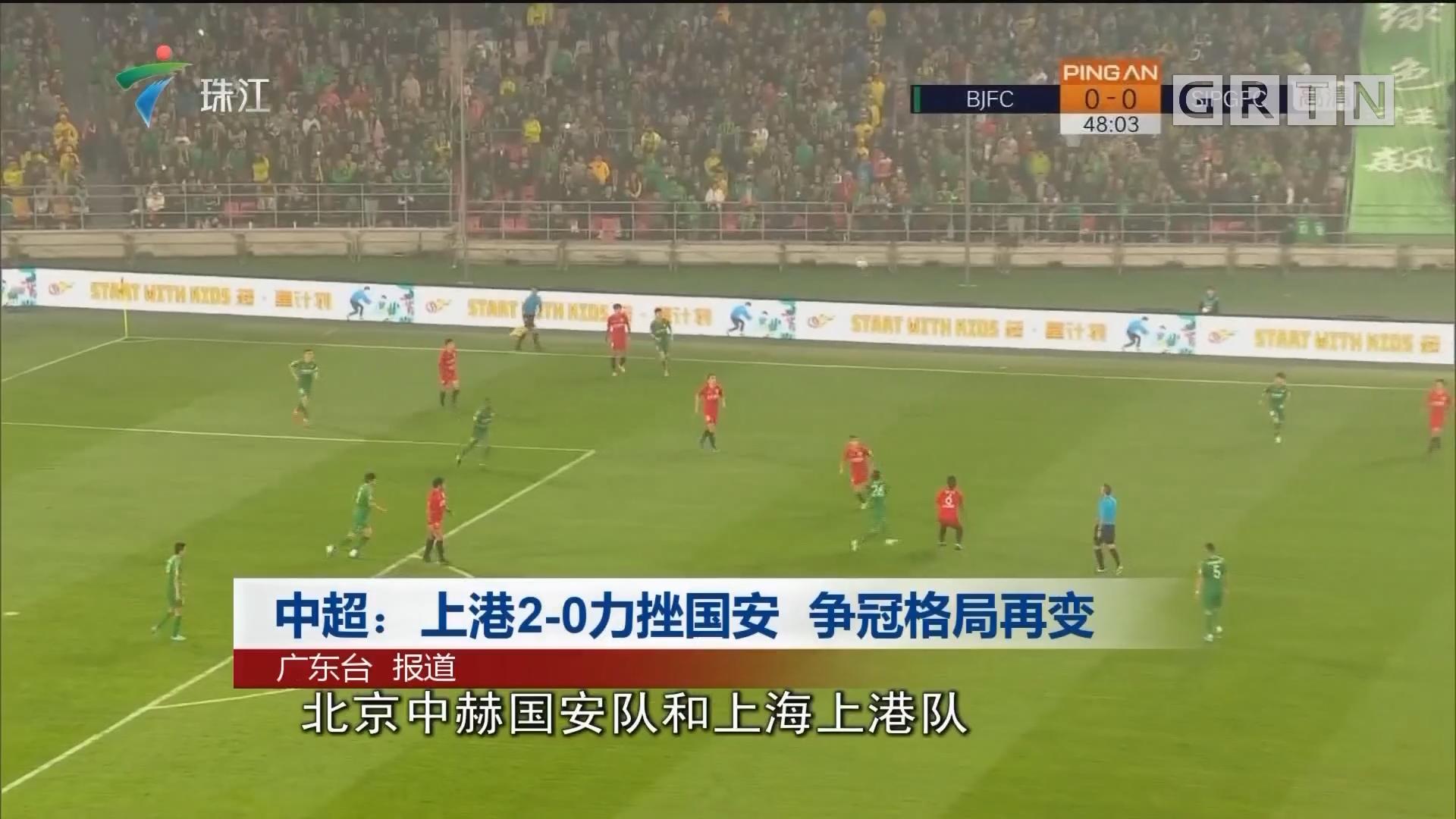 中超:上港2-0力挫国安 争冠格局再变