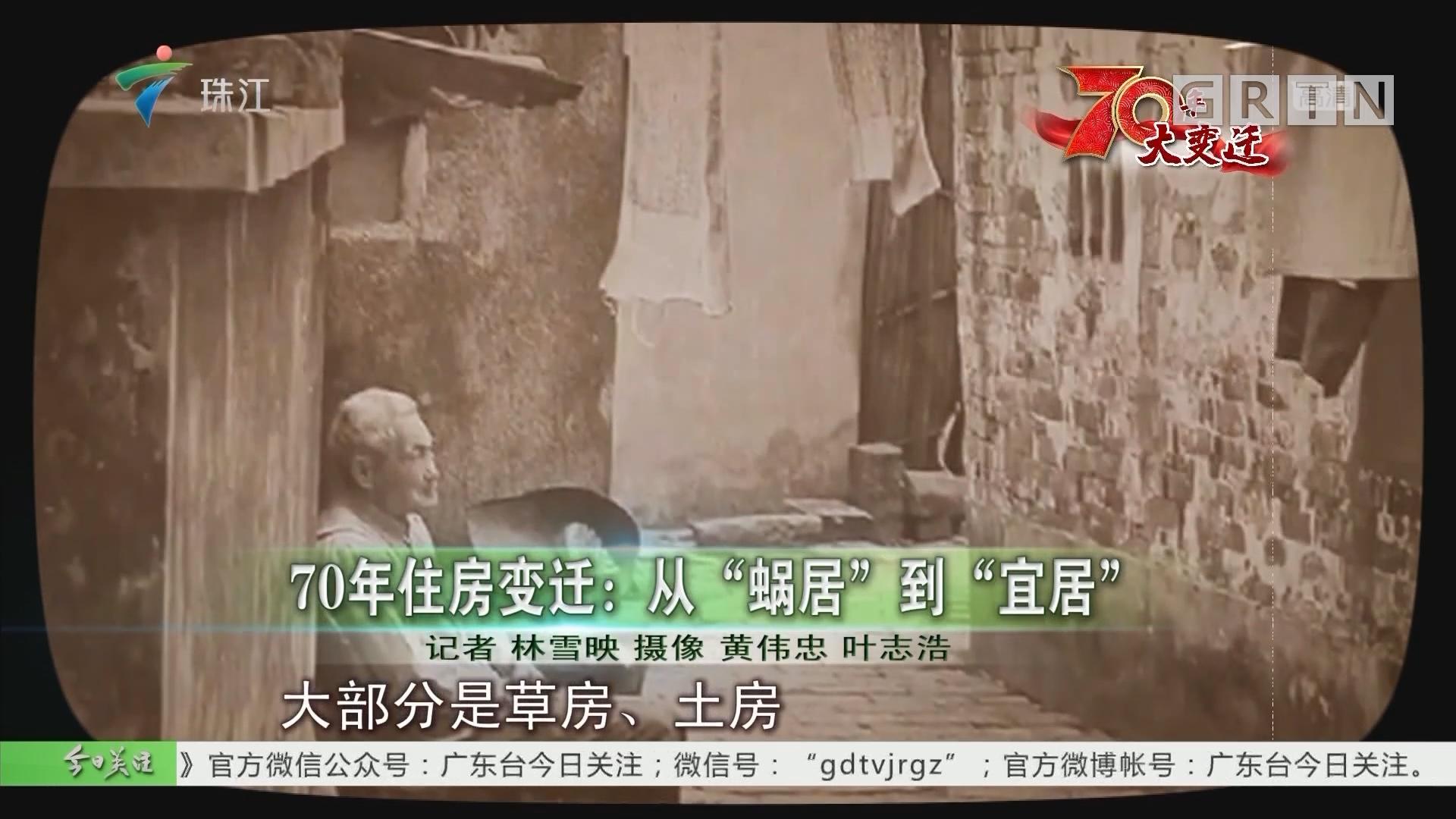 """70年住房变迁:从""""蜗居""""到""""宜居"""""""