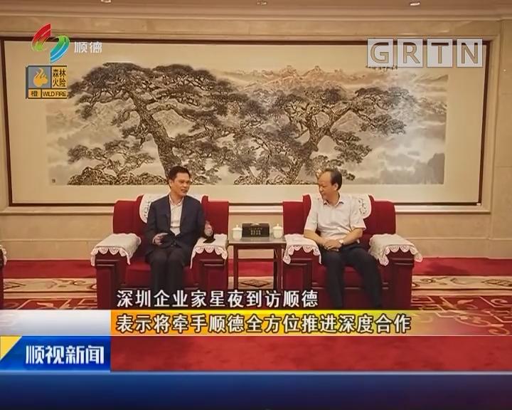 深圳企业家星夜到访顺德 表示将牵手顺德全方位推进深度合作