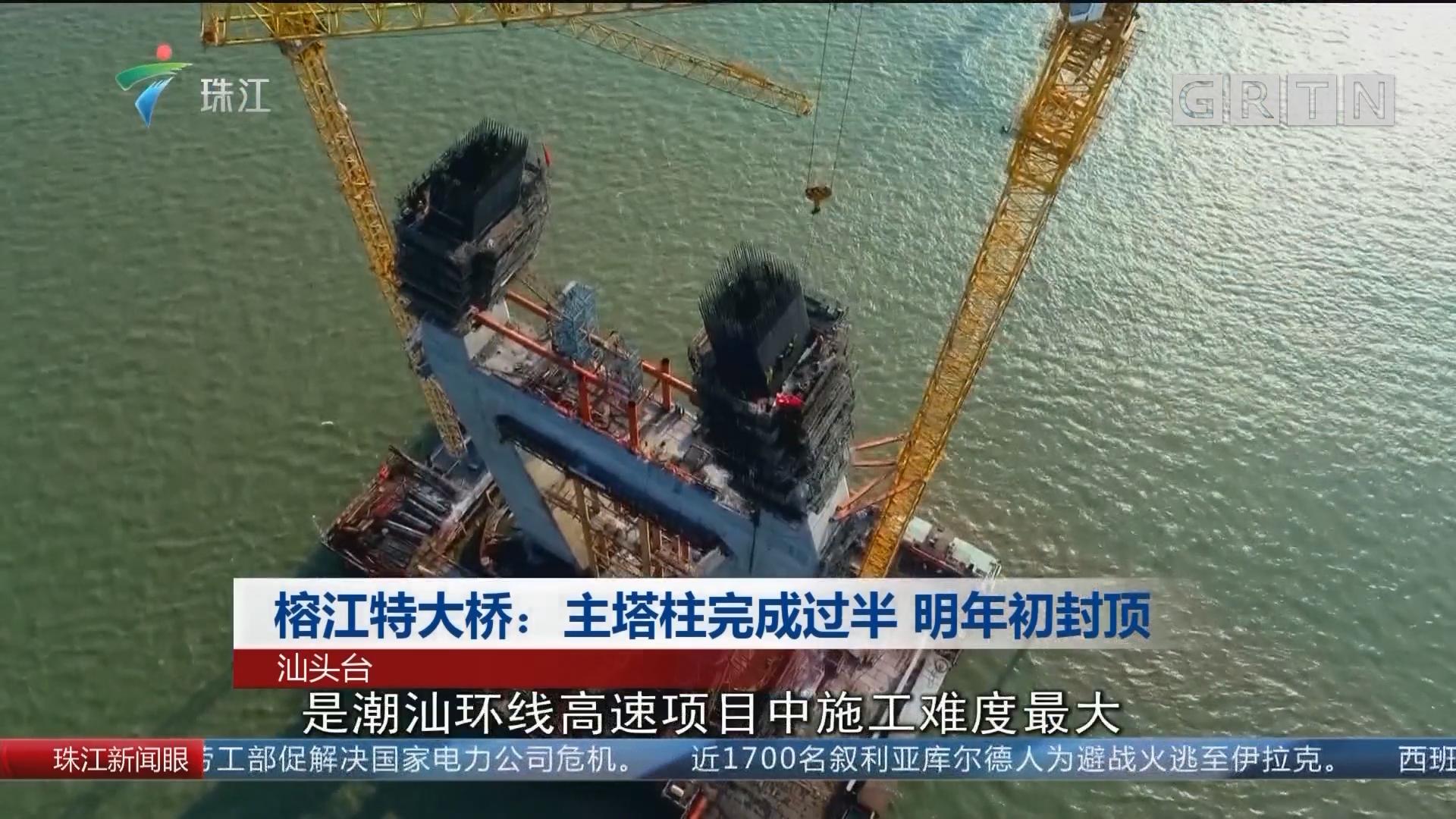 榕江特大桥:主塔柱完成过半 明年初封顶