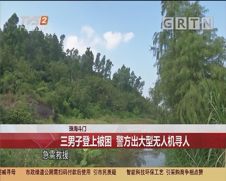 珠海斗门 三男子登上被困 警方出大型无人机寻人