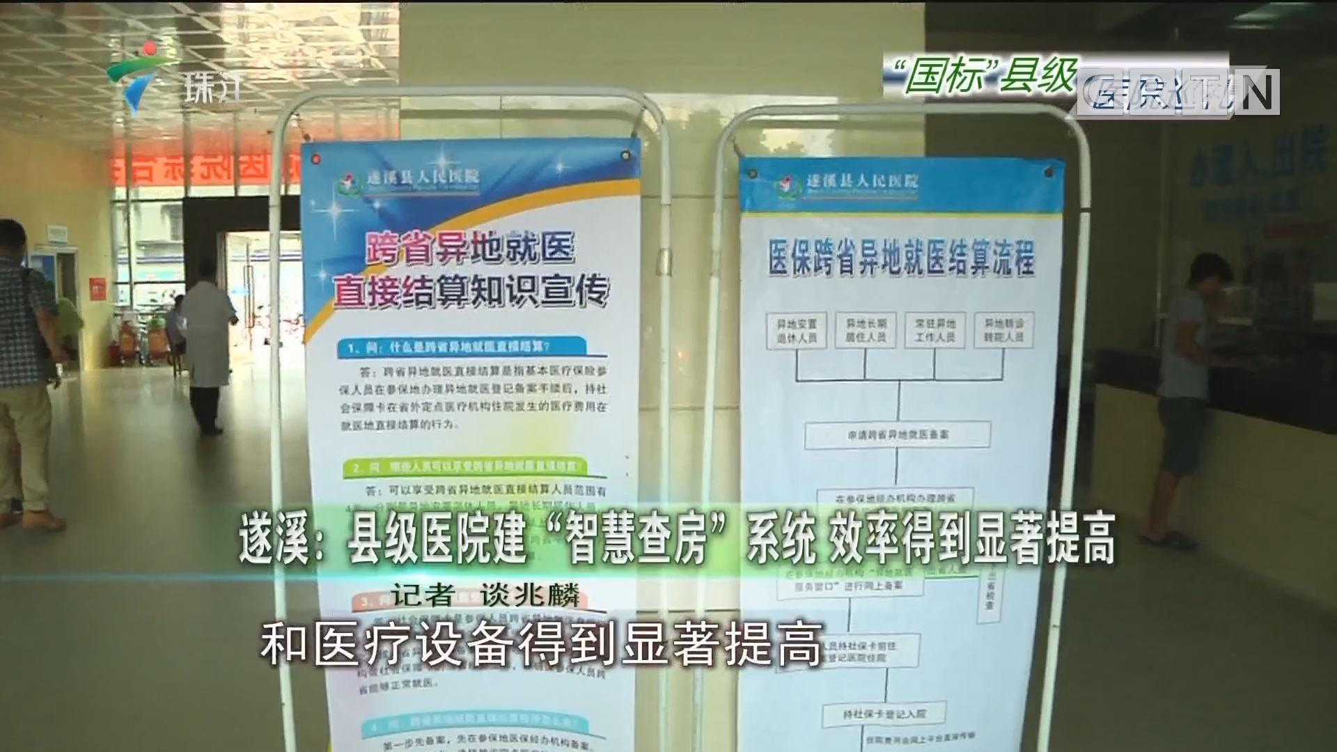 """遂溪:县级医院建""""智慧查房""""系统 效率得到显著提高"""