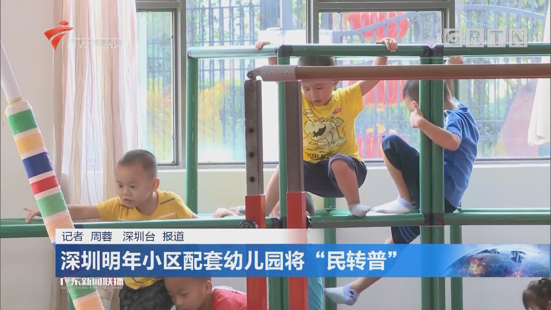 """深圳明年小区配套幼儿园将""""民转普"""""""