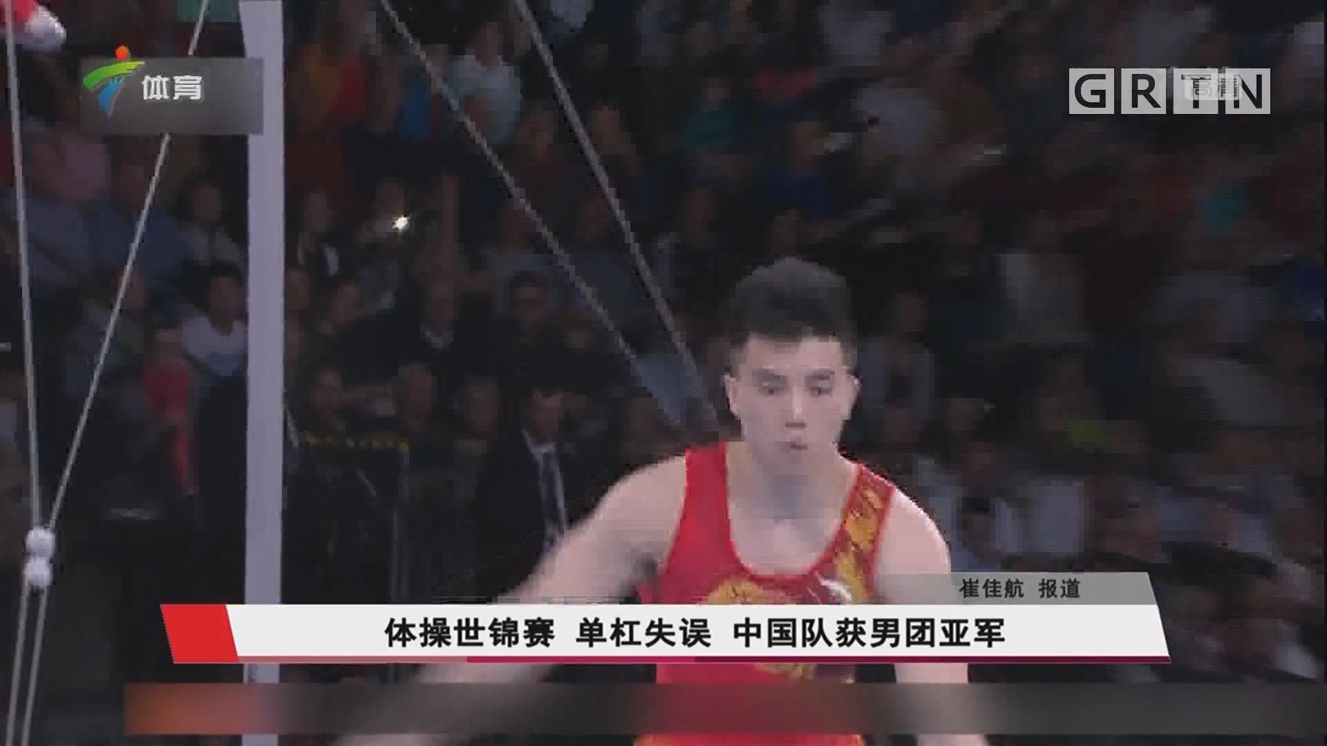 体操世锦赛 单杠失误 中国队获男团亚军