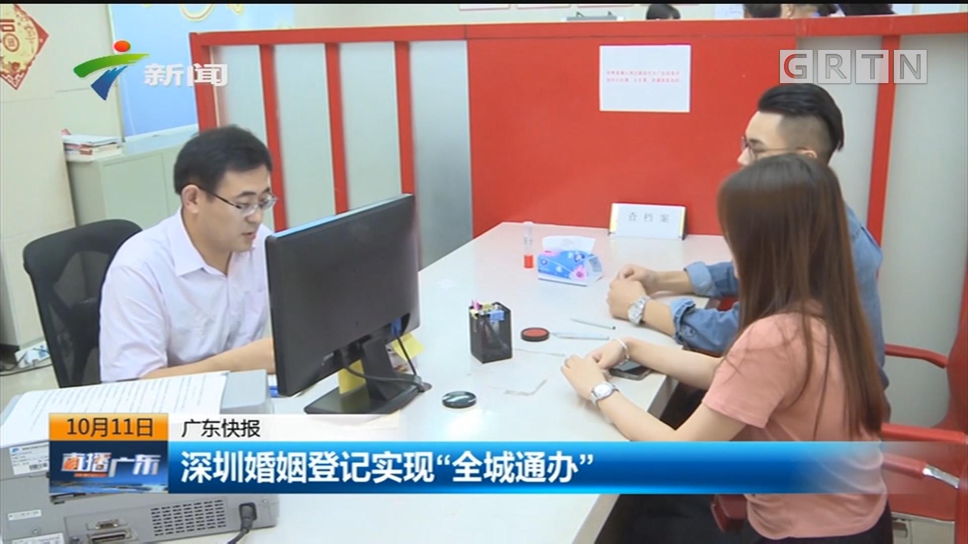"""深圳婚姻登记实现""""全城通办"""""""
