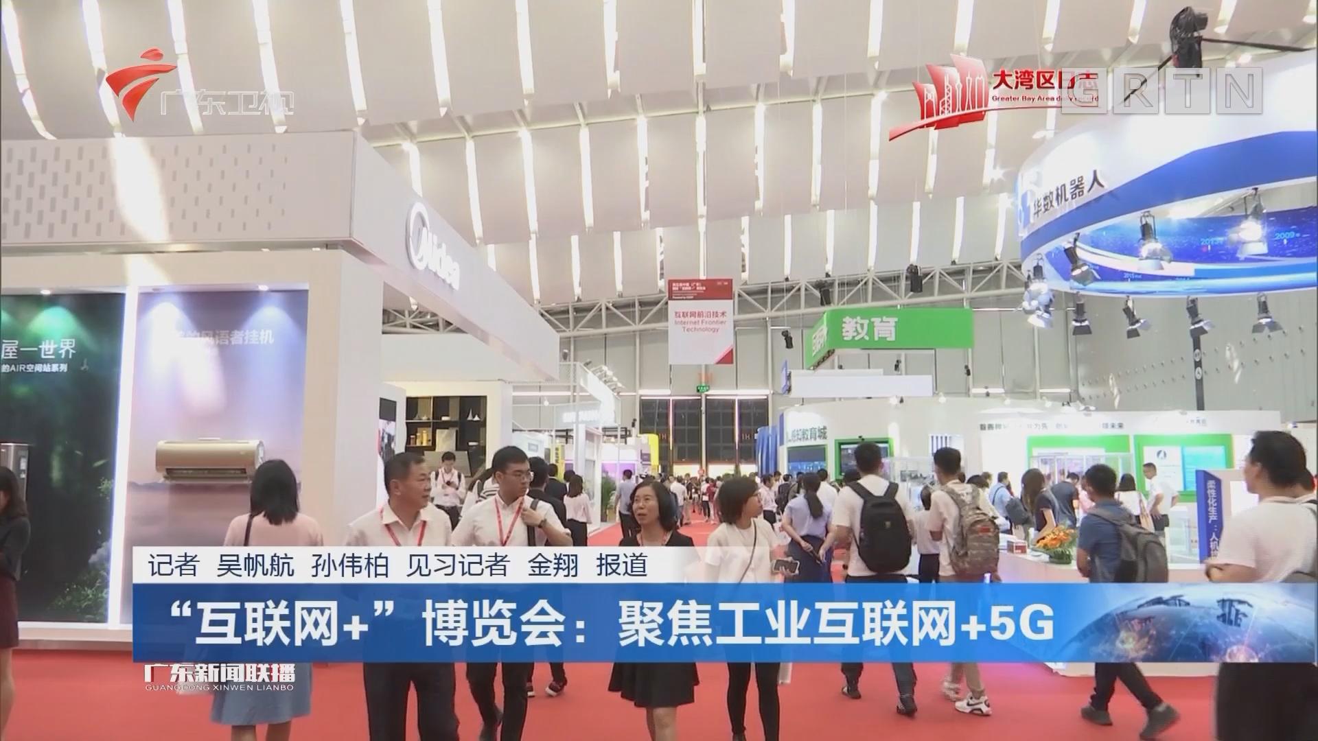 """""""互联网+"""" 博览会:聚焦工业互联网+5G"""