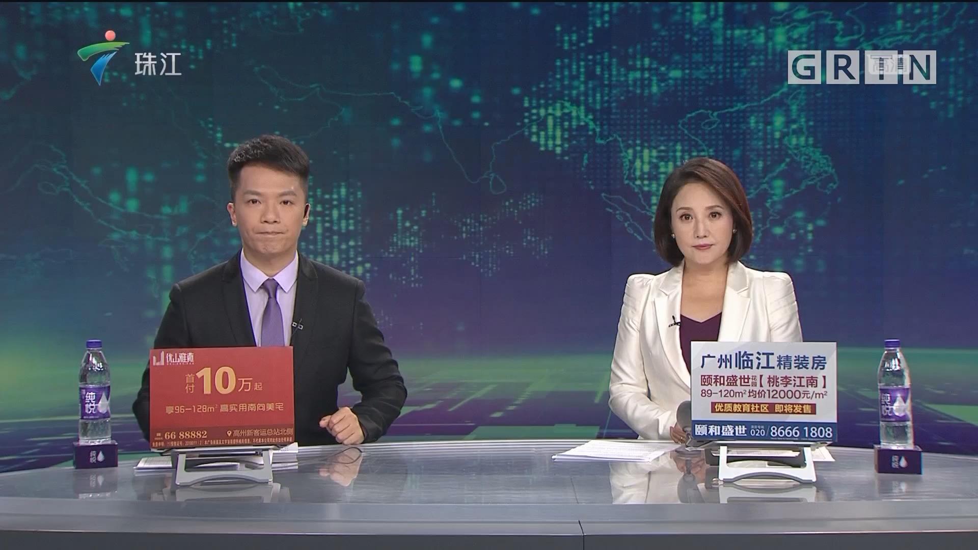 [HD][2019-10-17]珠江新闻眼:广东逾92%相对贫困人口实现脱贫