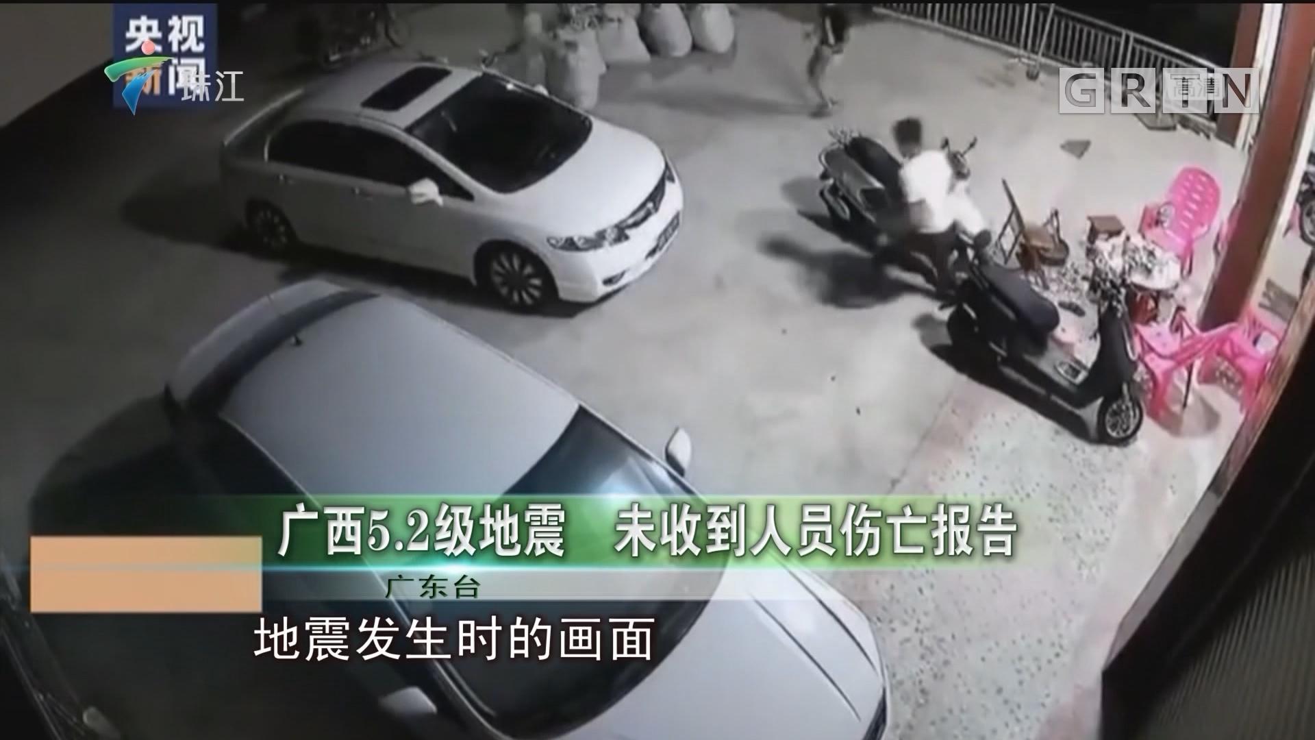 廣西5.2級地震 未收到人員傷亡報告