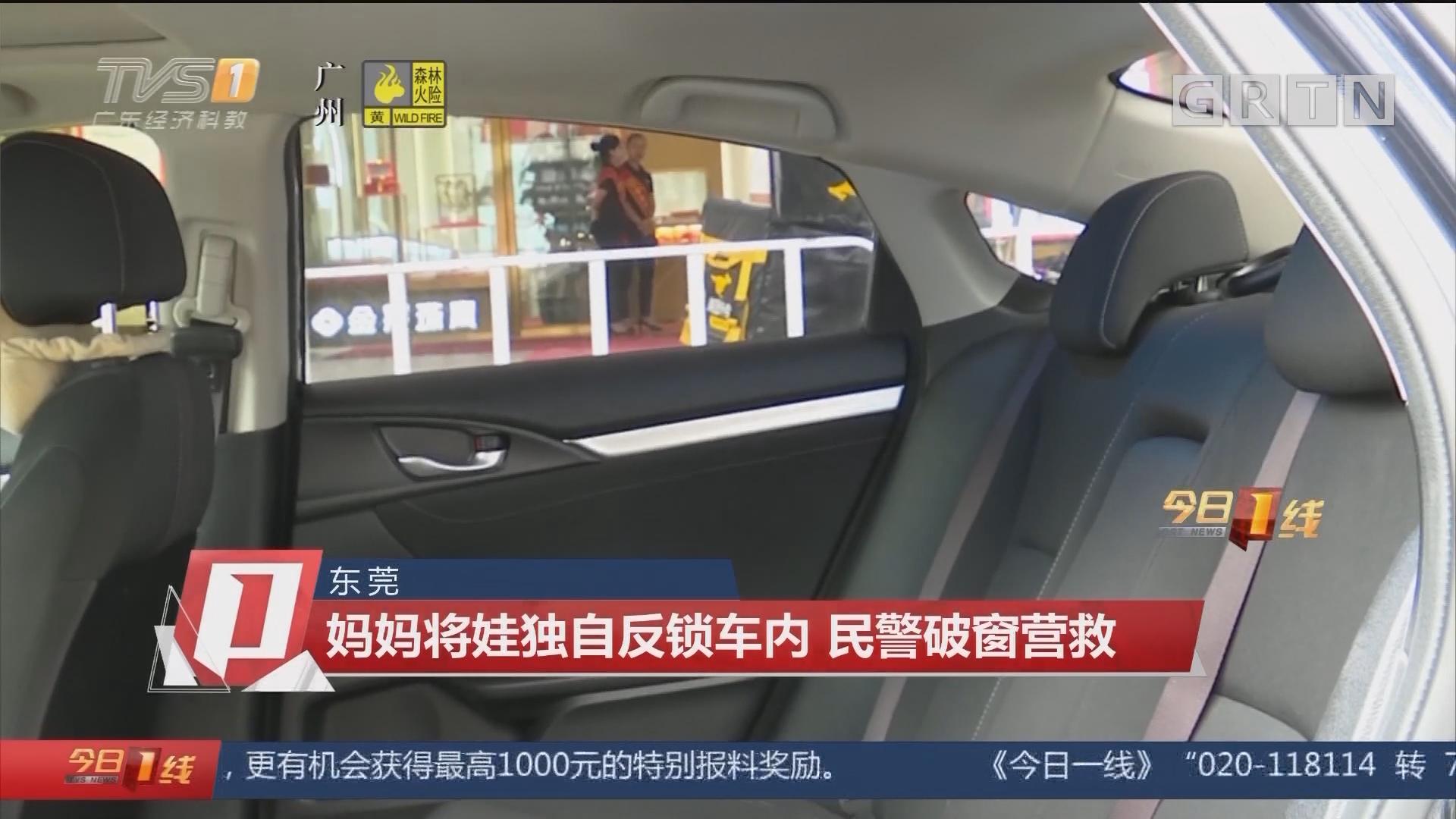 东莞:妈妈将娃独自反锁车内 民警破窗营救