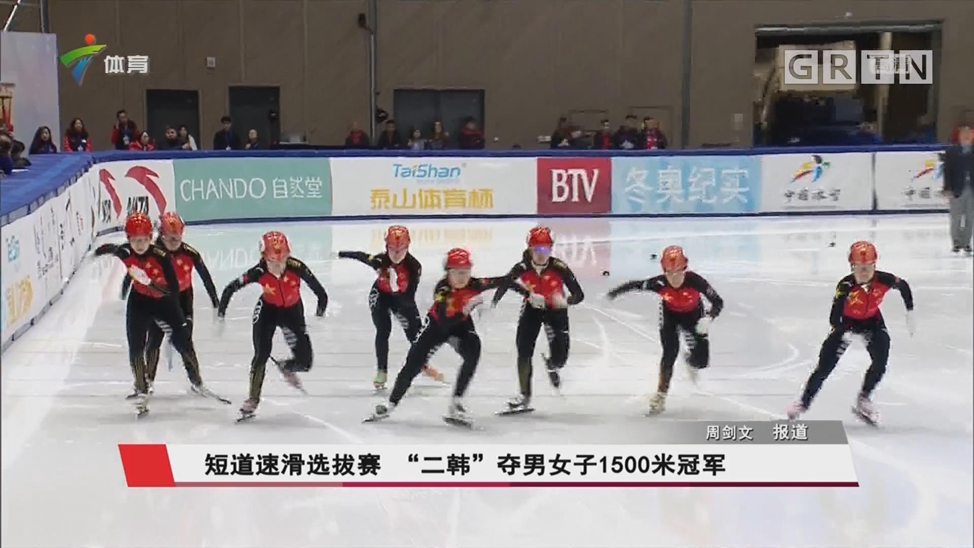 """短道速滑选拔赛 """"二韩""""夺男女子1500米冠军"""