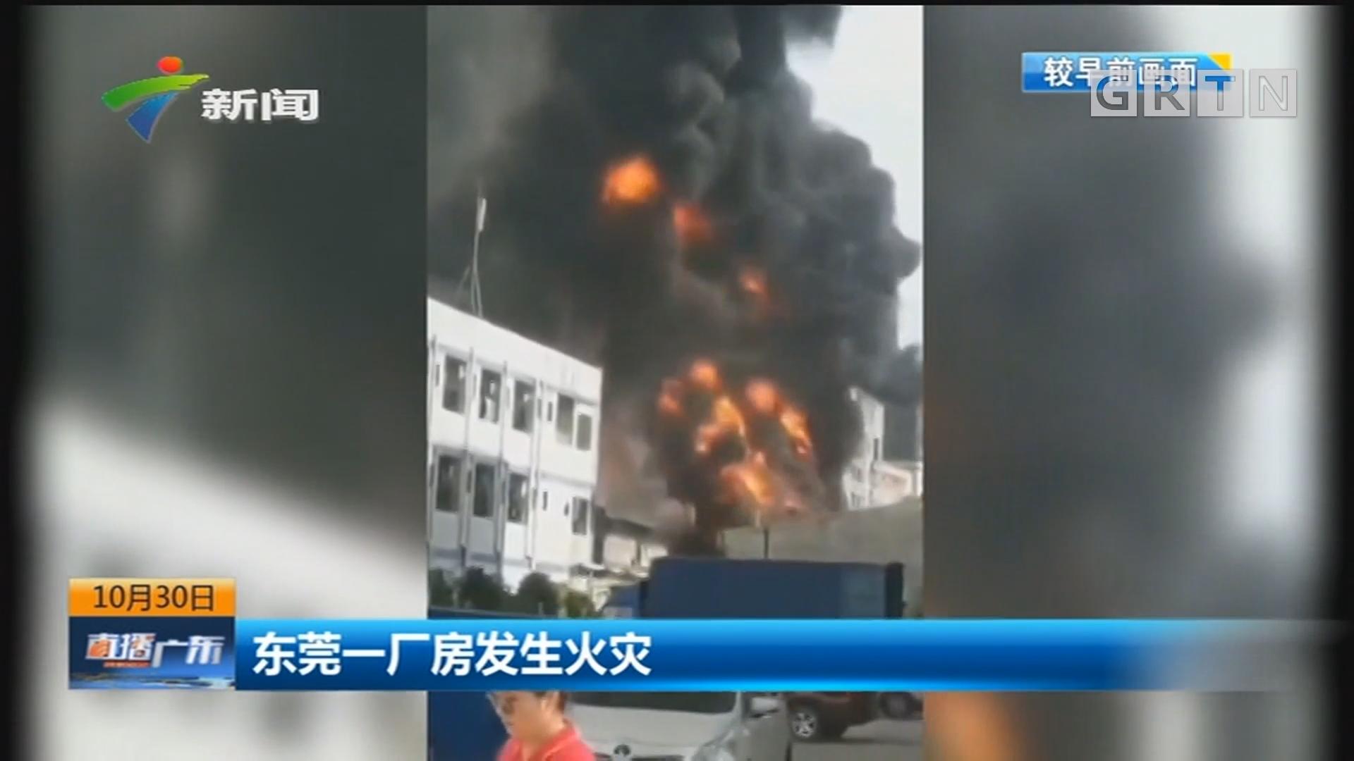 东莞一厂房发生火灾