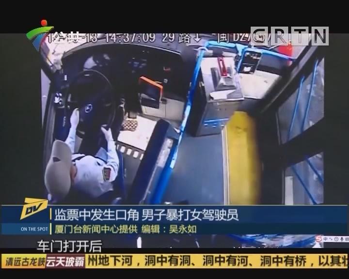 (DV现场)监票中发生口角 男子暴打女驾驶员