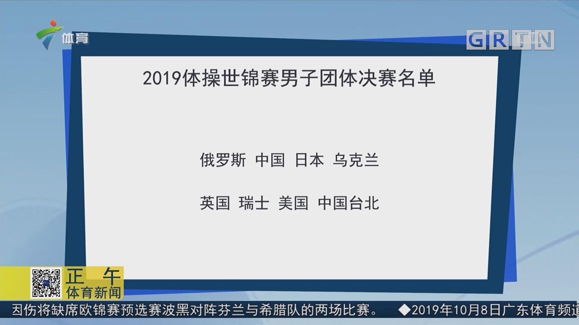 2019体操世锦赛男子团体决赛名单