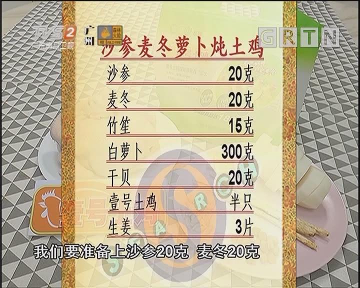 沙参麦冬萝卜炖土鸡