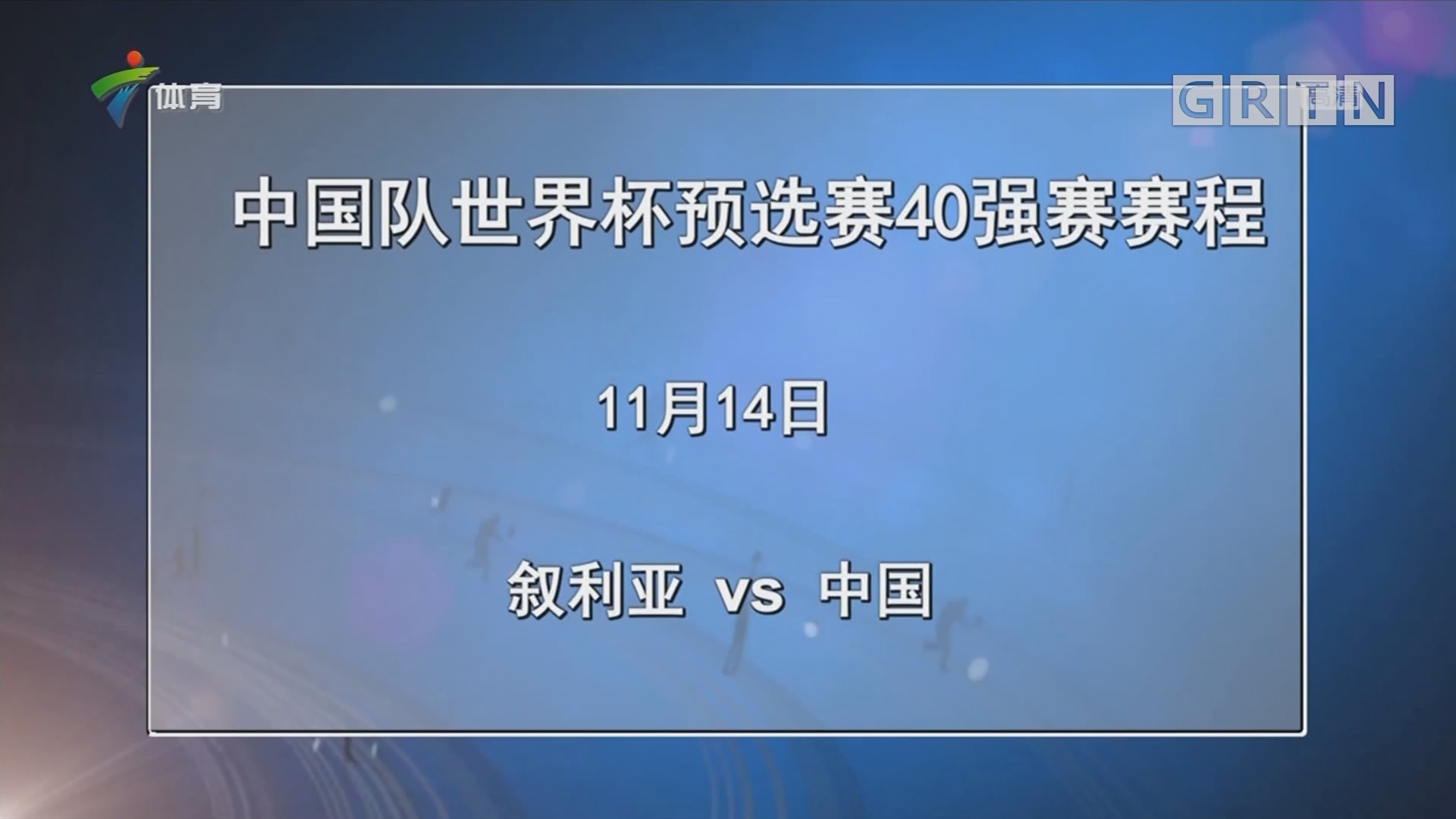 中国队世界杯预选赛40强赛赛程