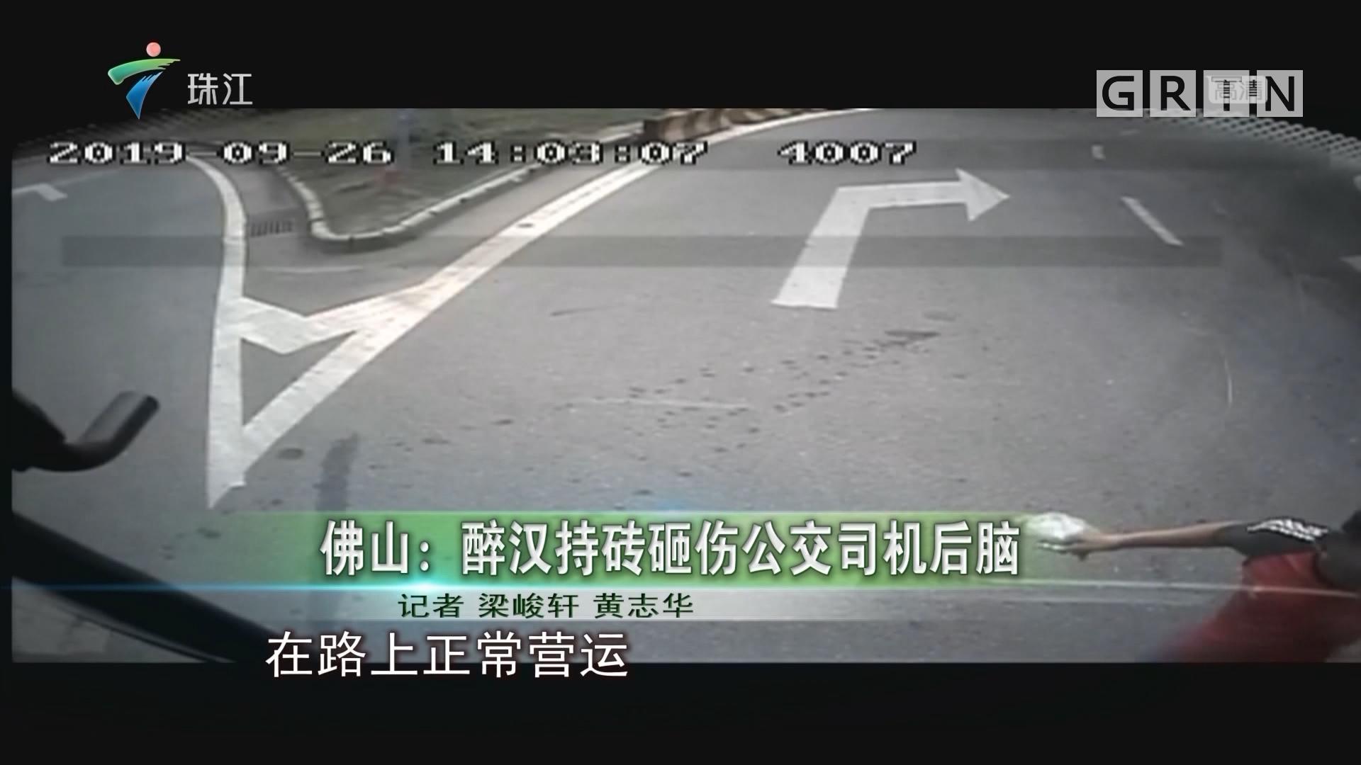 佛山:醉汉持砖砸伤公交司机后脑