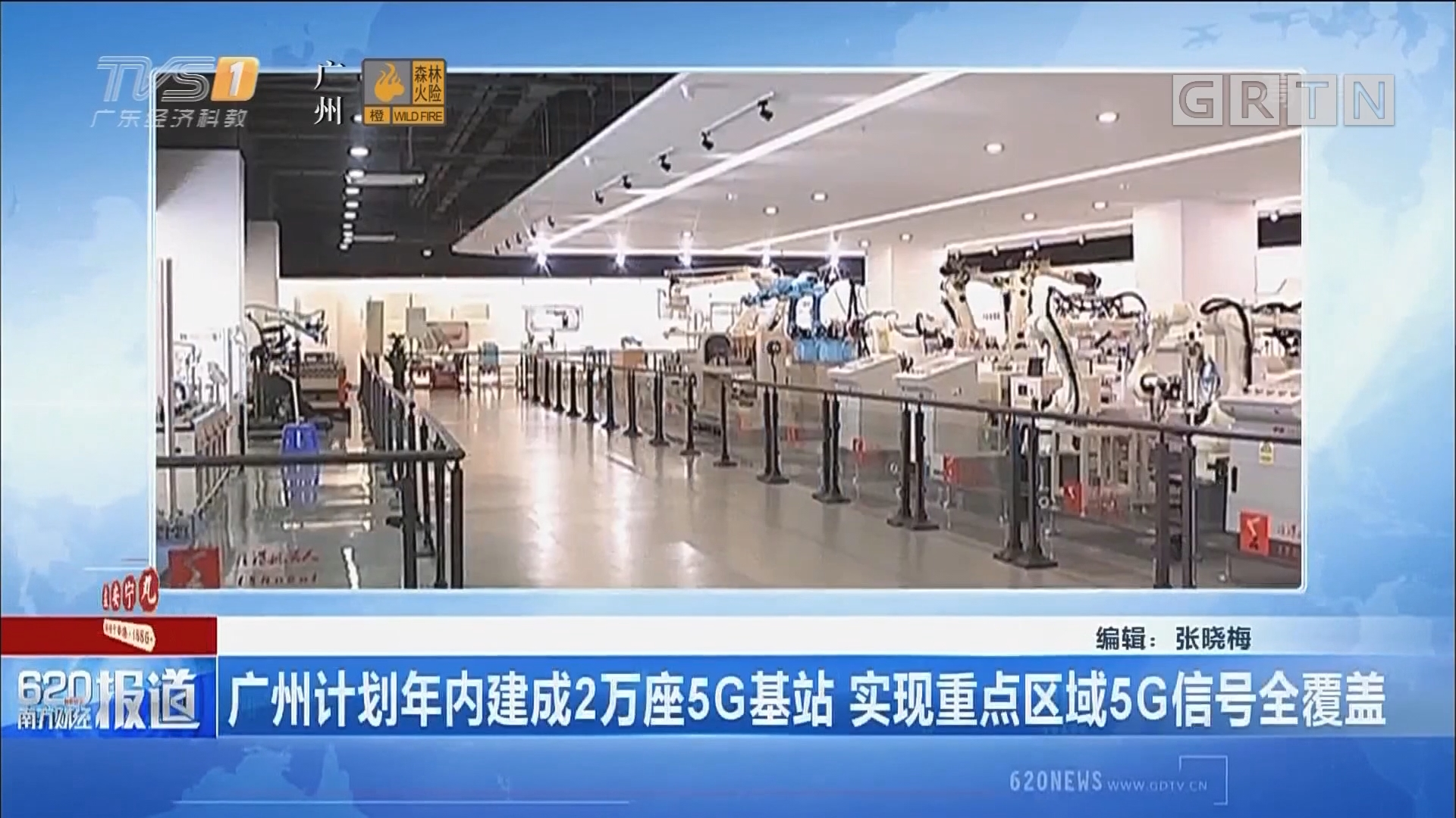 广州计划年内建成2万座5G基站 实现重点区域5G信号全覆盖